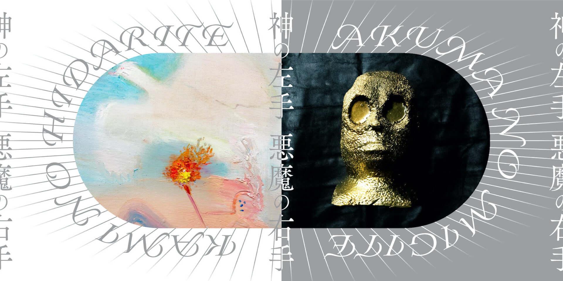 京都、奈良を拠点とする東慎也、米村優人の作品展<神の左手 悪魔の右手>が渋谷EUKARYOTEにて開催! art200722_eukaryote_7-1920x960
