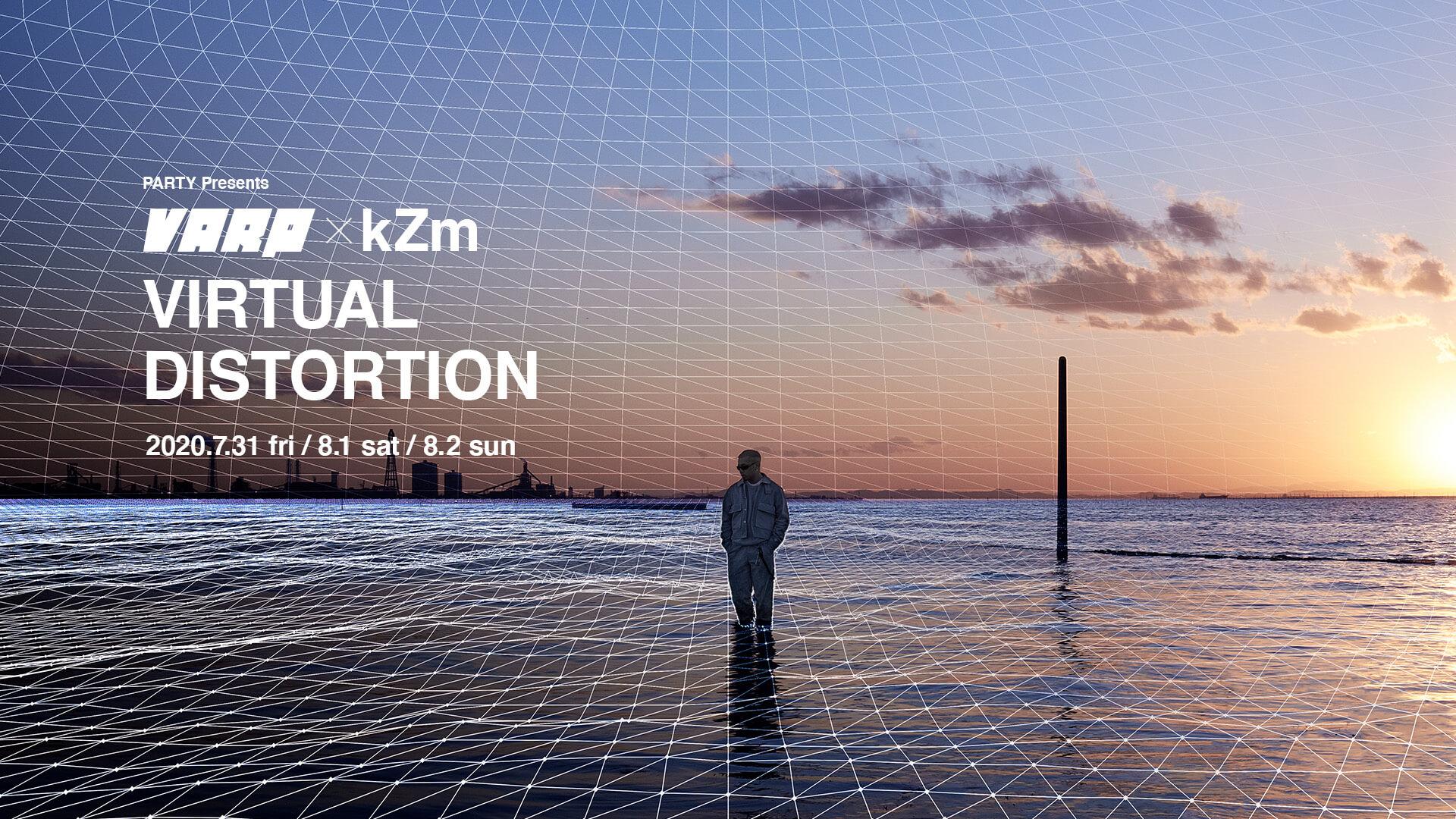 kZmがクリエイティブ集団・PARTYとコラボしたヴァーチャルライブ <VIRTUAL DISTORTION>を開催決定|野田洋次郎、BIM、LEXら出演 music200722_kzm_1