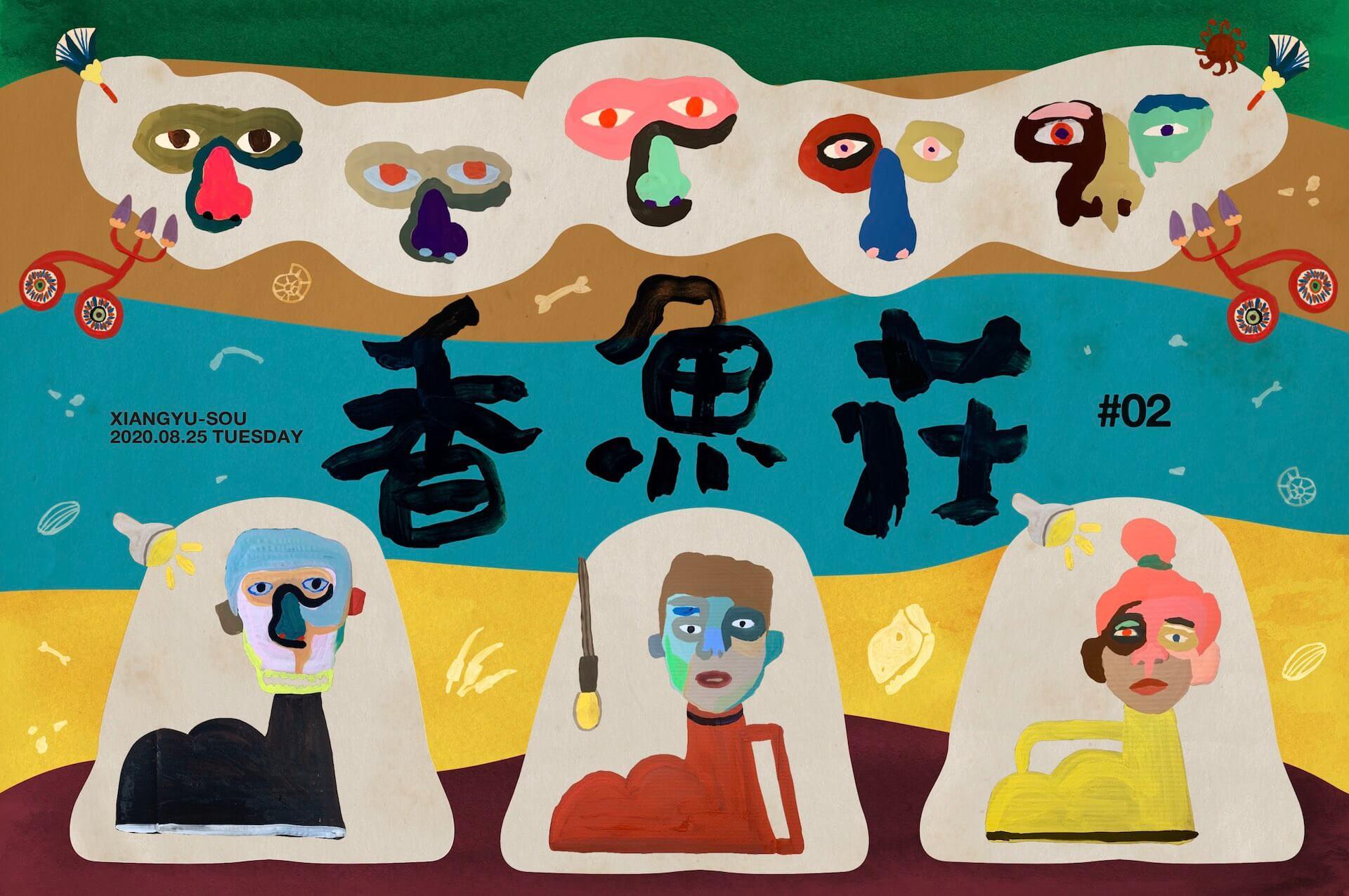 "xiangyu、山好きならではなエピソードを綴った新曲""Y△M△""をリリース <香魚荘#02>のラインナップにテニスコートら追加 music200724_xiangyu_3"