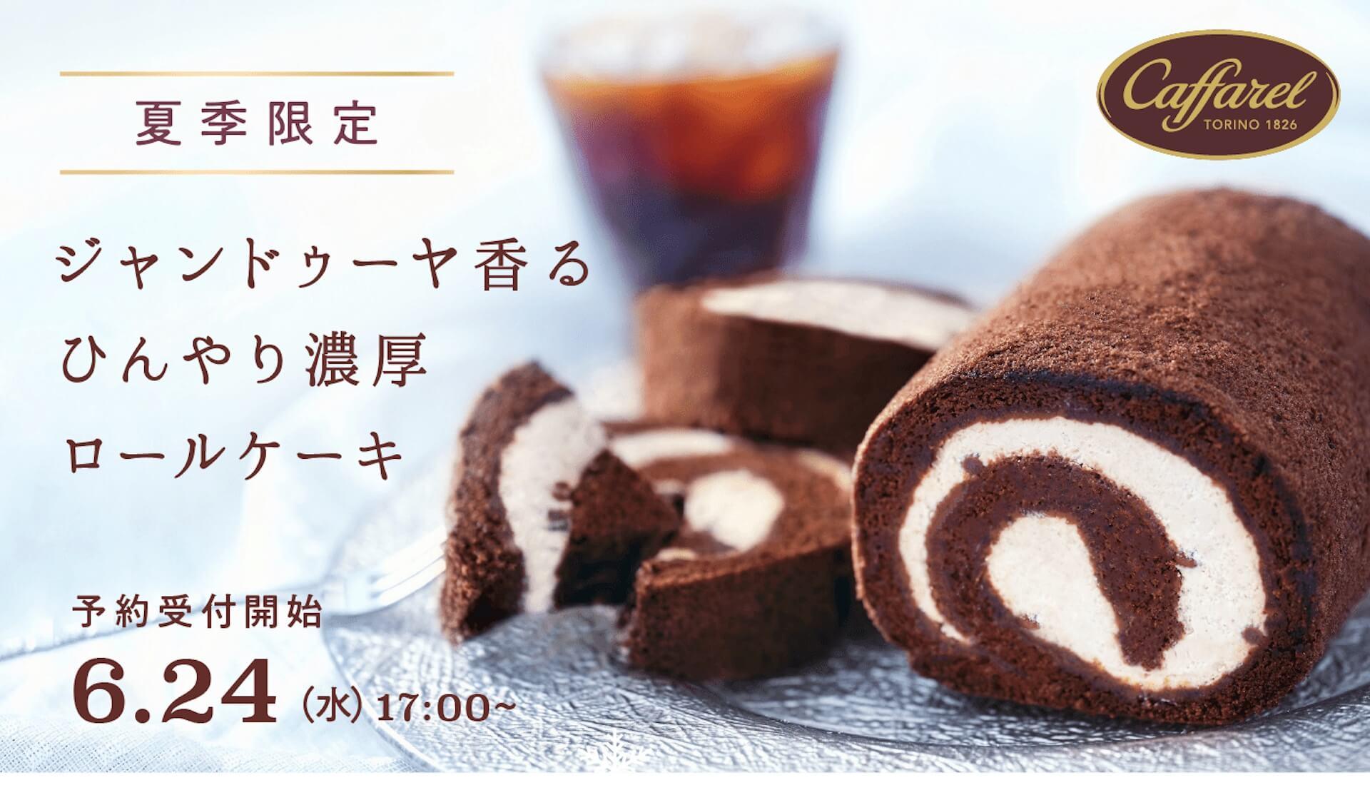 チョコアイスのような食感も楽しめるカファレルの『ジャンドゥーヤロールケーキ』がオンラインで期間・数量限定で登場! gourmet200624_caffarel_rollcake_01