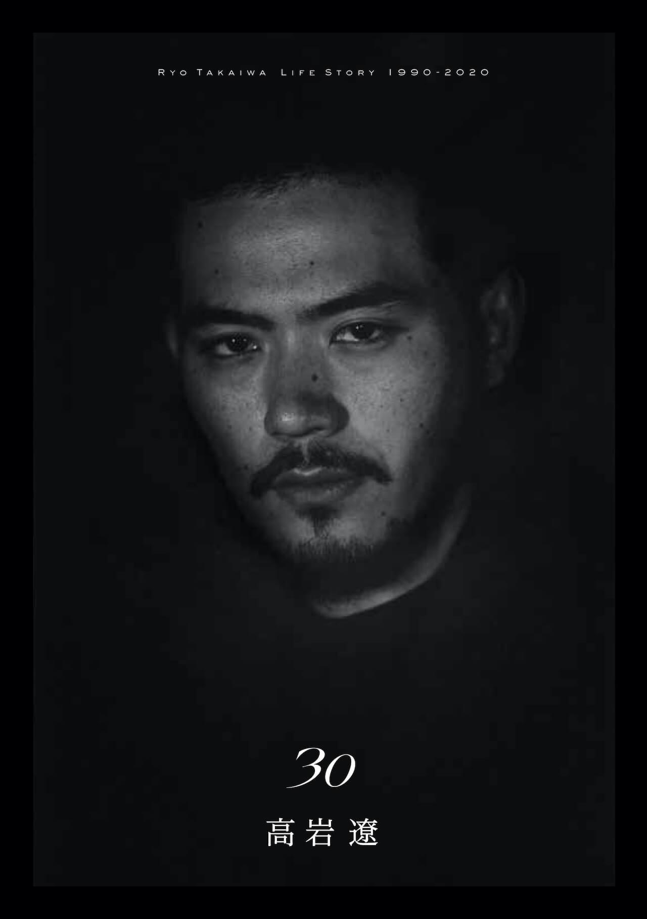 高岩遼よりスペシャルなお知らせが到着──自叙伝『30』が発売決定! music200723-takaiwaryo