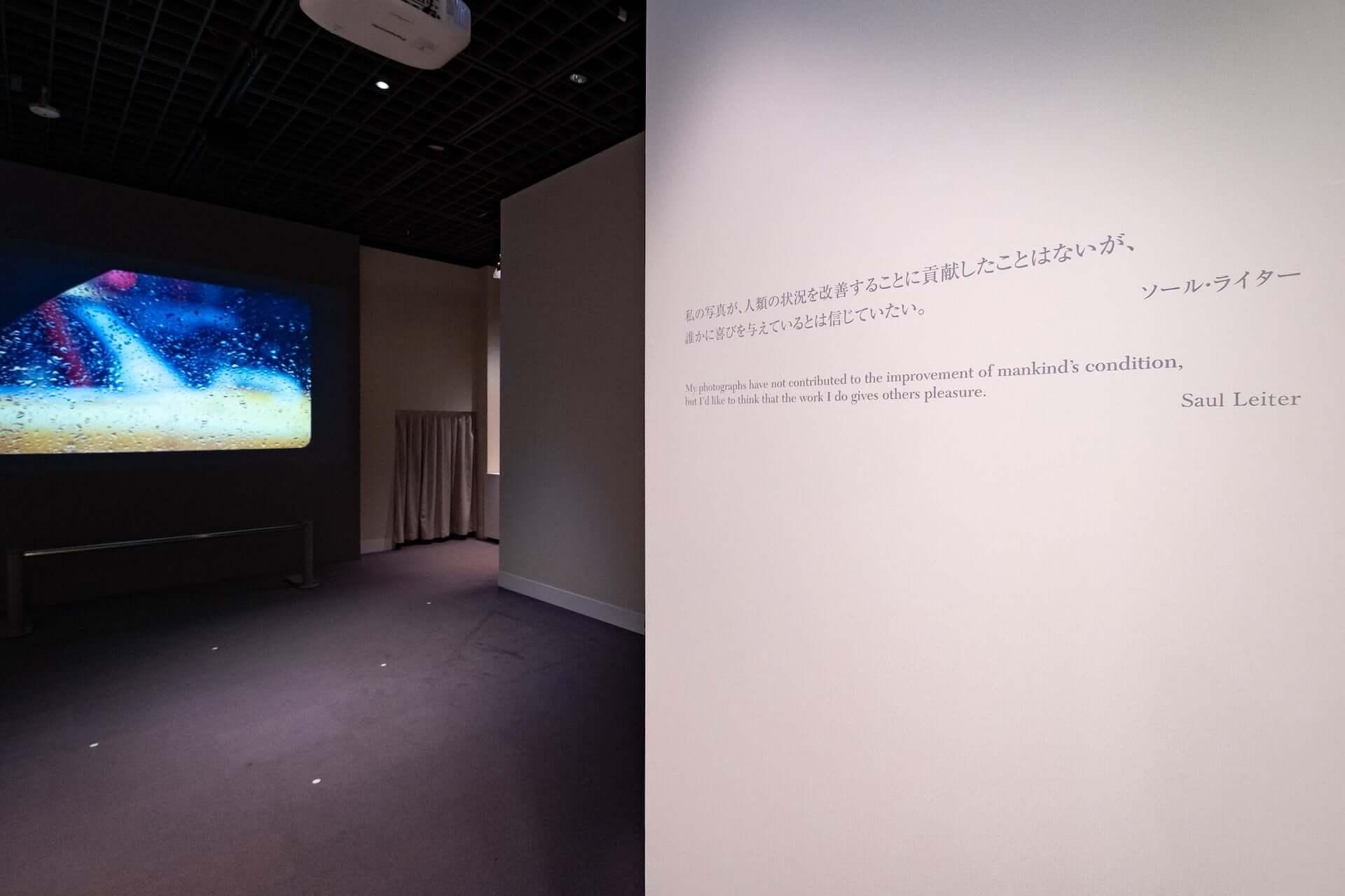 写真展<ニューヨークが生んだ伝説の写真家 永遠のソール・ライター>のアンコール展がBunkamura ザ・ミュージアムにて開幕! art200728_saulleiter_encore_1-1920x1280