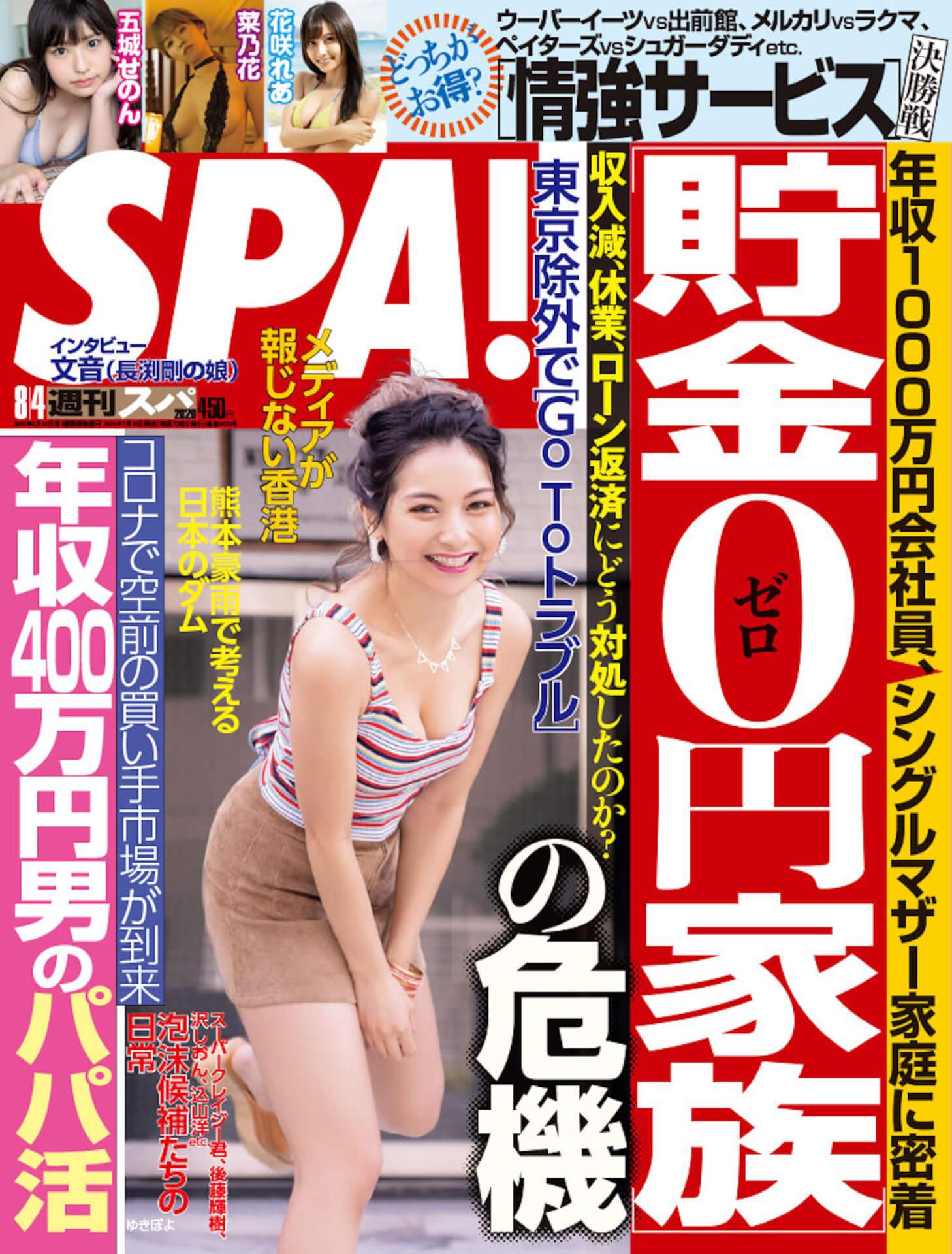 小柄ながらもグラマラスな美ボディで魅了する五城せのんが『週刊SPA!』のグラビアページに初登場! art200728_gojohsenon_4