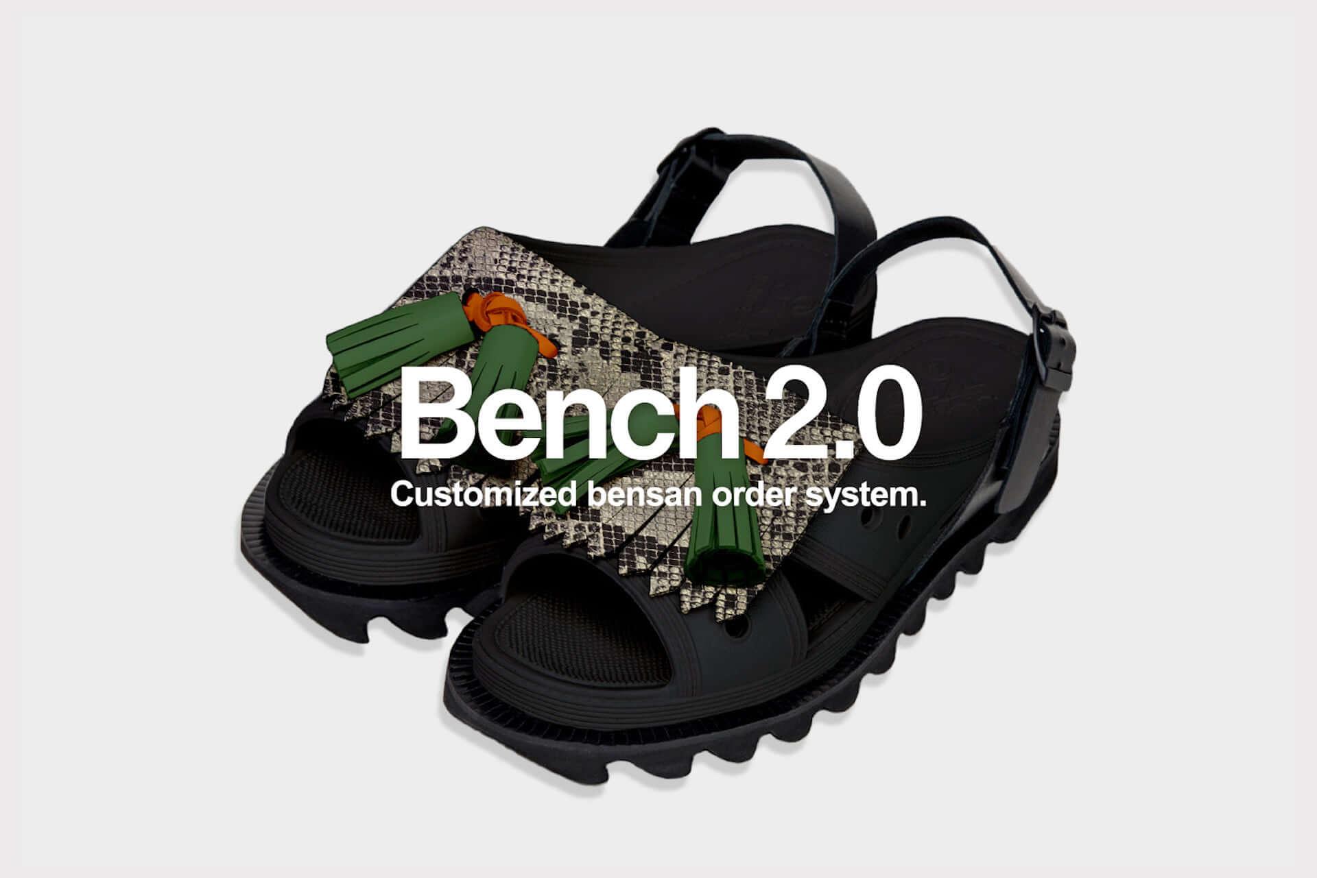 便所サンダルで話題の「bench」のカスタムイベント<Bench2.0>がオンラインでスタート!デザインは約15万通り life200728_bench-customize_8-1920x1281