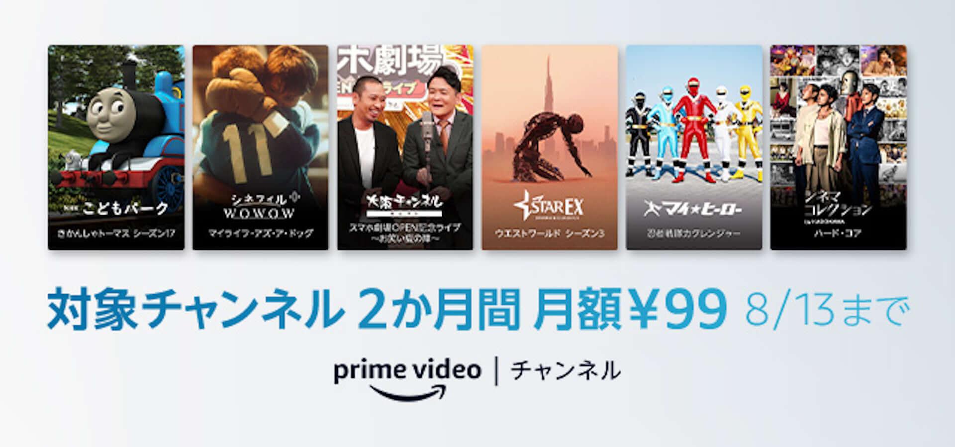 Amazon Prime Videoで松本人志『ドキュメンタル』新作や『プロメア』『七つの会議』など8月より続々配信開始!夏限定のお得なキャンペーンも開催決定 film200728_amazon-prime-video_8-1920x900