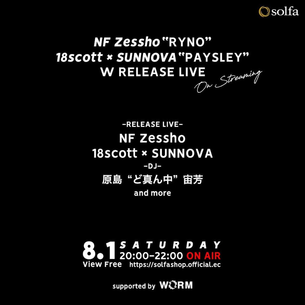 "NF Zesshoの新作EP『RYNO』と18scott&SUNNOVAによる2ndAL『PAISLEY』のWリリース・パーティーがWORM Tokyoのサポートを受け配信決定 DJには原島""ど真ん中""宙芳も music200729-nfzessho-18scott-sunnova"