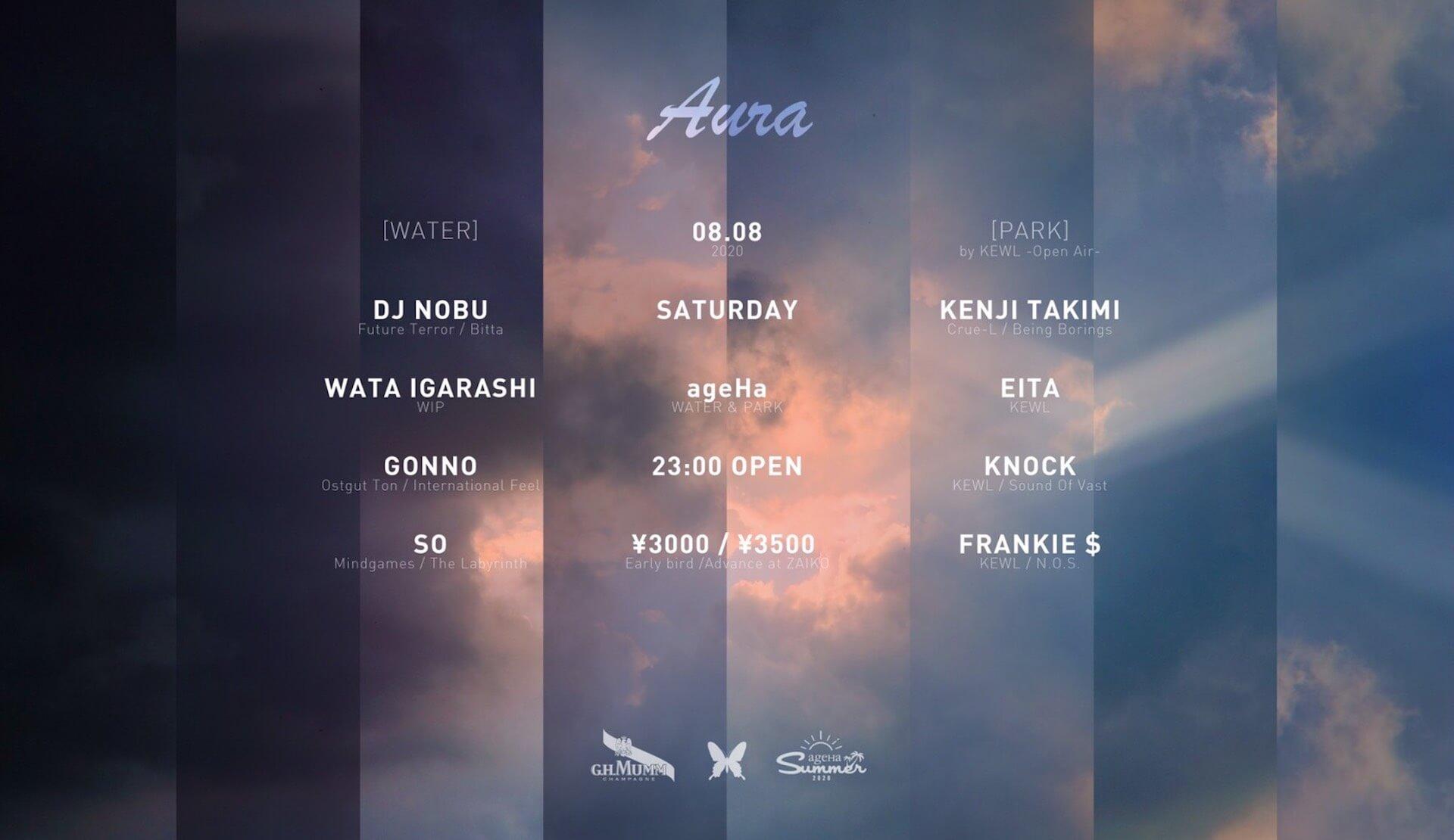 DJ NOBUやKENJI TAKIMIらが登場。オープンエアパーティー<Aura>が8月開催 music200729-aura
