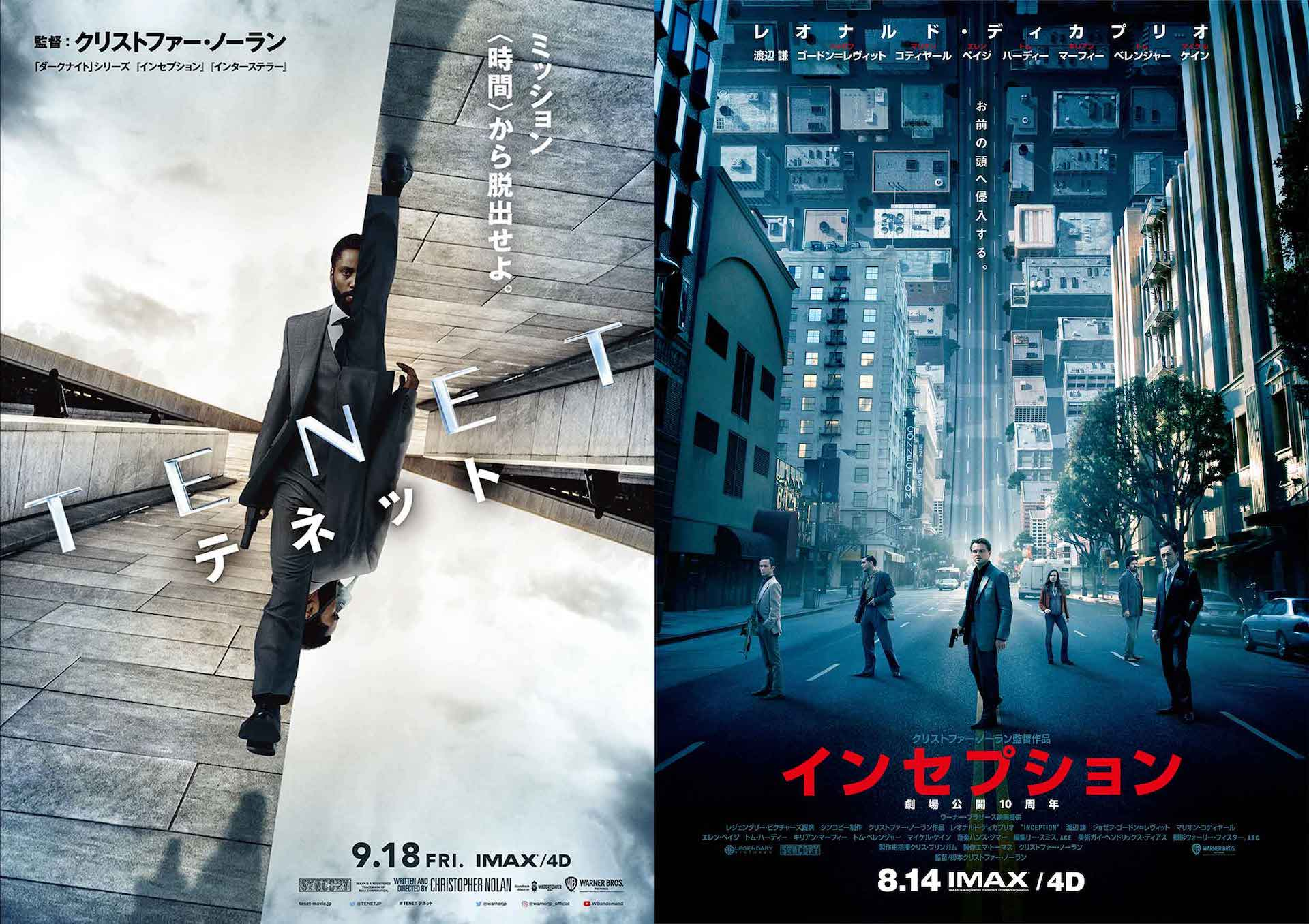 今度は『インセプション』がIMAX&4D版で上映決定!ノーラン祭り第3弾開催&『TENET テネット』のプロローグ映像上映も film200730_inception_tenet_main
