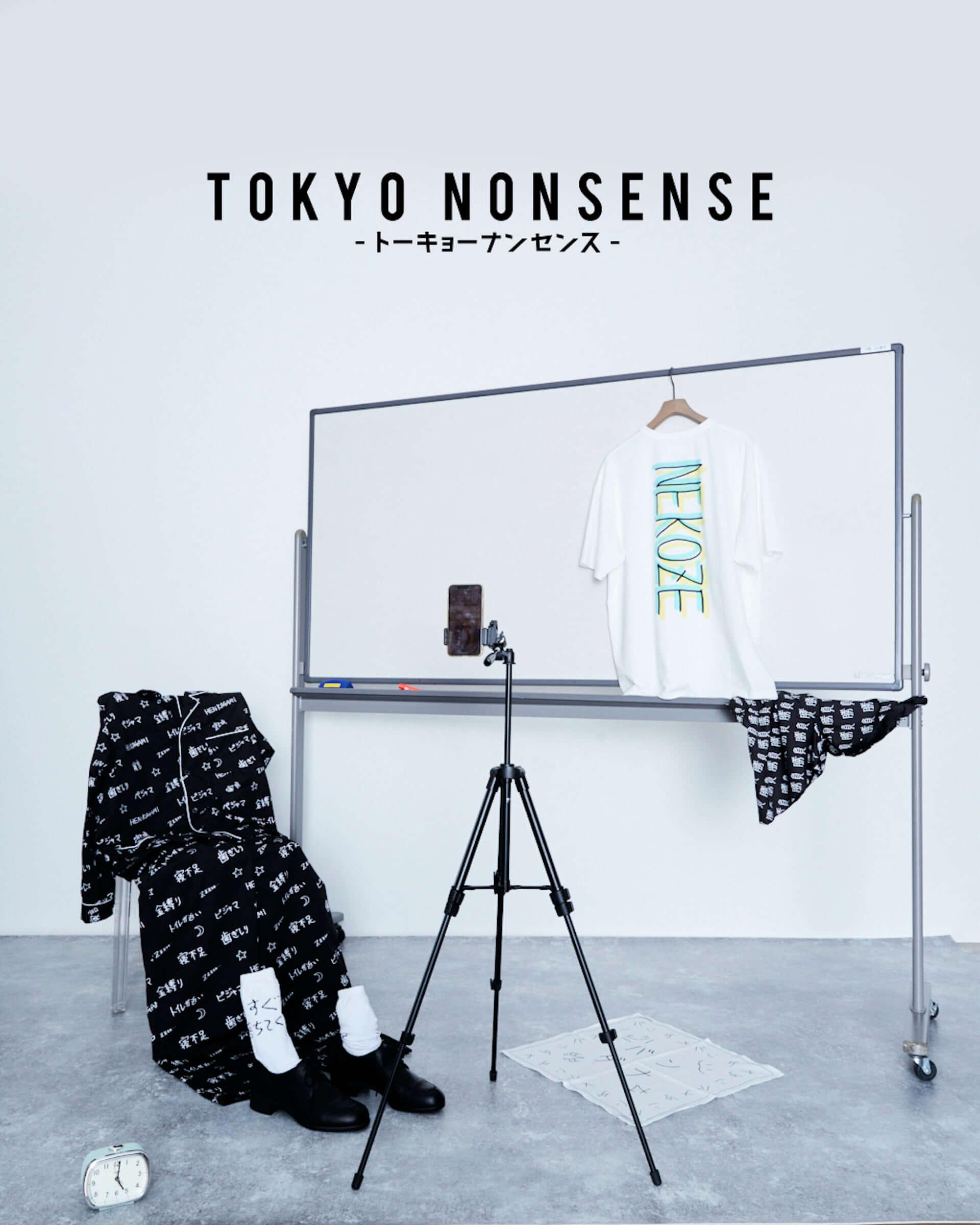 HARE×加賀美健の「TOKYO NONSENSE」第7弾コラボアイテムが販売決定!『勝負パンツ』『猫背T』等10点がラインナップ lf200730_tokyo-nonsense_1-1920x2400