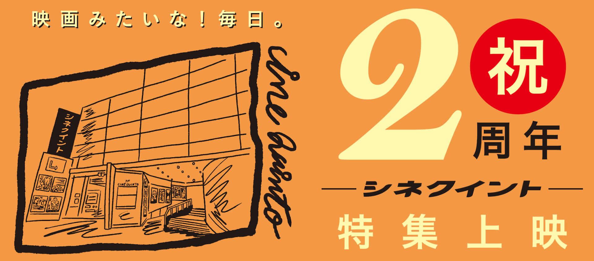 渋谷のミニシアター・シネクイント復活2周年記念!A24作品『ヘレディタリー/継承』『ムーンライト』など14タイトルが特集上映決定 film200730_a24selection_4-1920x845