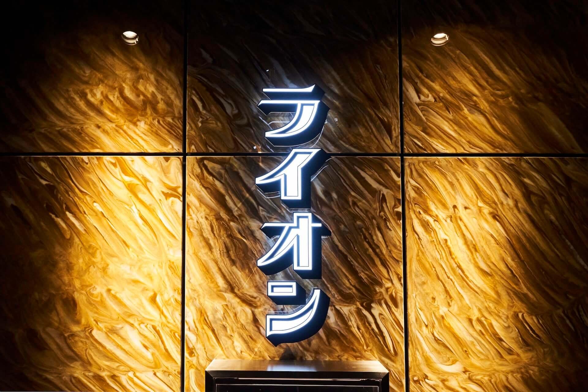 原宿発、en one tokyoとFLEMMINGによる会員制ミュージックバー「不眠遊戯ライオン」が始動|オープニングパーティーは明日開催 music200730_music_bar_lion_10-1920x1280