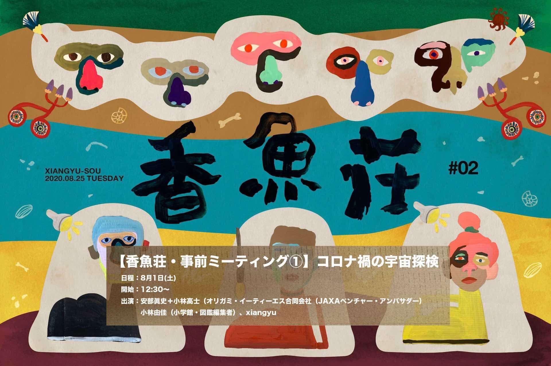 xiangyuが自主企画<香魚荘#02>の事前ミーティングをYouTubeにて明日開催!『コロナ禍の宇宙探検』の内容も明らかに music200731_xiangyu_3-1920x1276