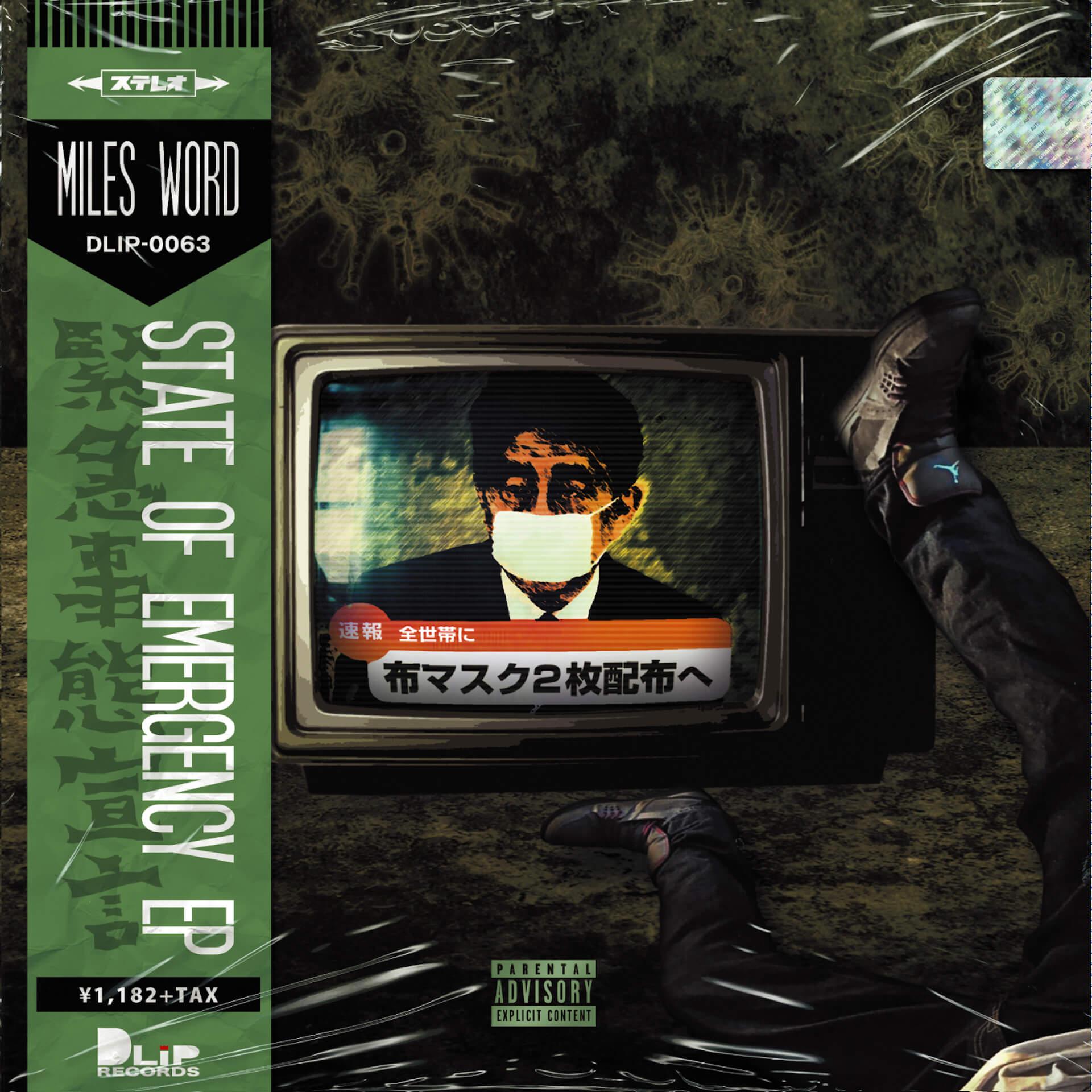 MILES WORDによる新EP『STATE OF EMERGENCY EP』がCDリリース&配信開始|〈DLiP RECORDS〉のムービーシリーズ『D#』でHOTTSな映像も公開 music200731_milesword_1
