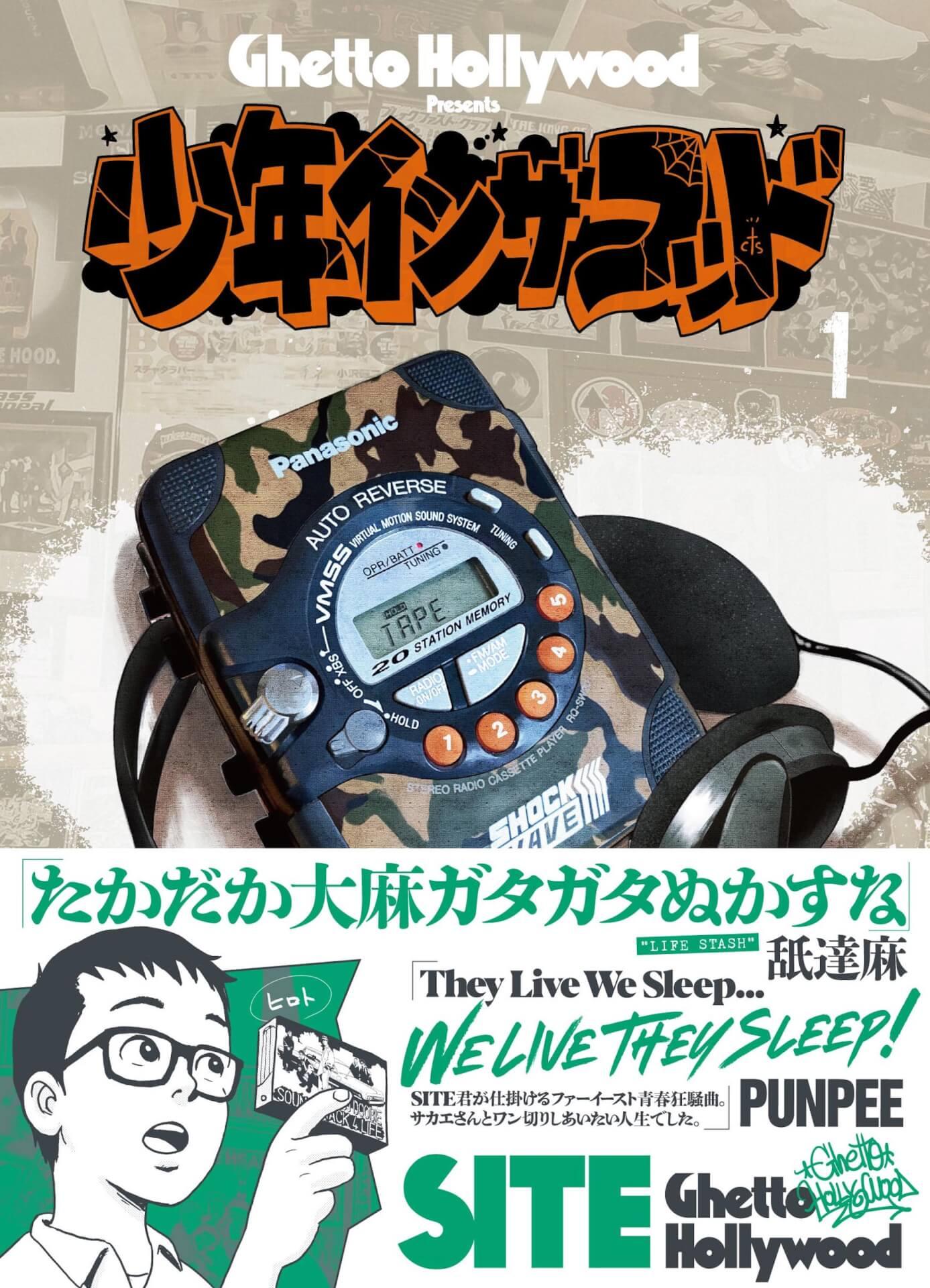 Ghetto HollywoodことSITEによるマンガ『少年イン・ザ・フッド』単行本1巻が発売決定!PUNPEE&舐達麻の帯コメントにも注目 art200731_site_comic_1