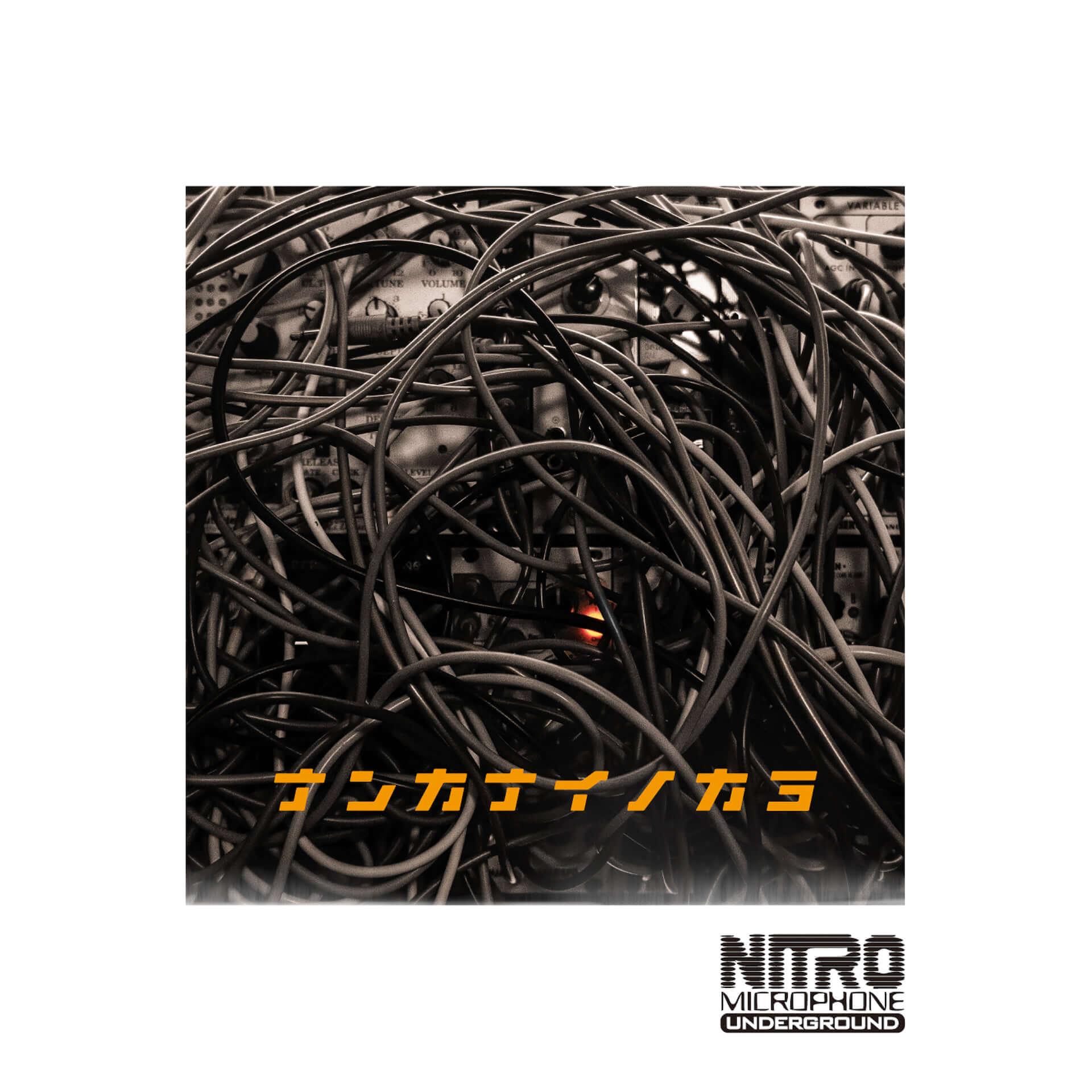 "NITRO MICROPHONE UNDERGROUNDが7人体制で初の新曲""ナンカナイノカヨ""を配信開始!公式ECサイトもオープン music200731_nitro-microphone-underground_1-1920x1920"