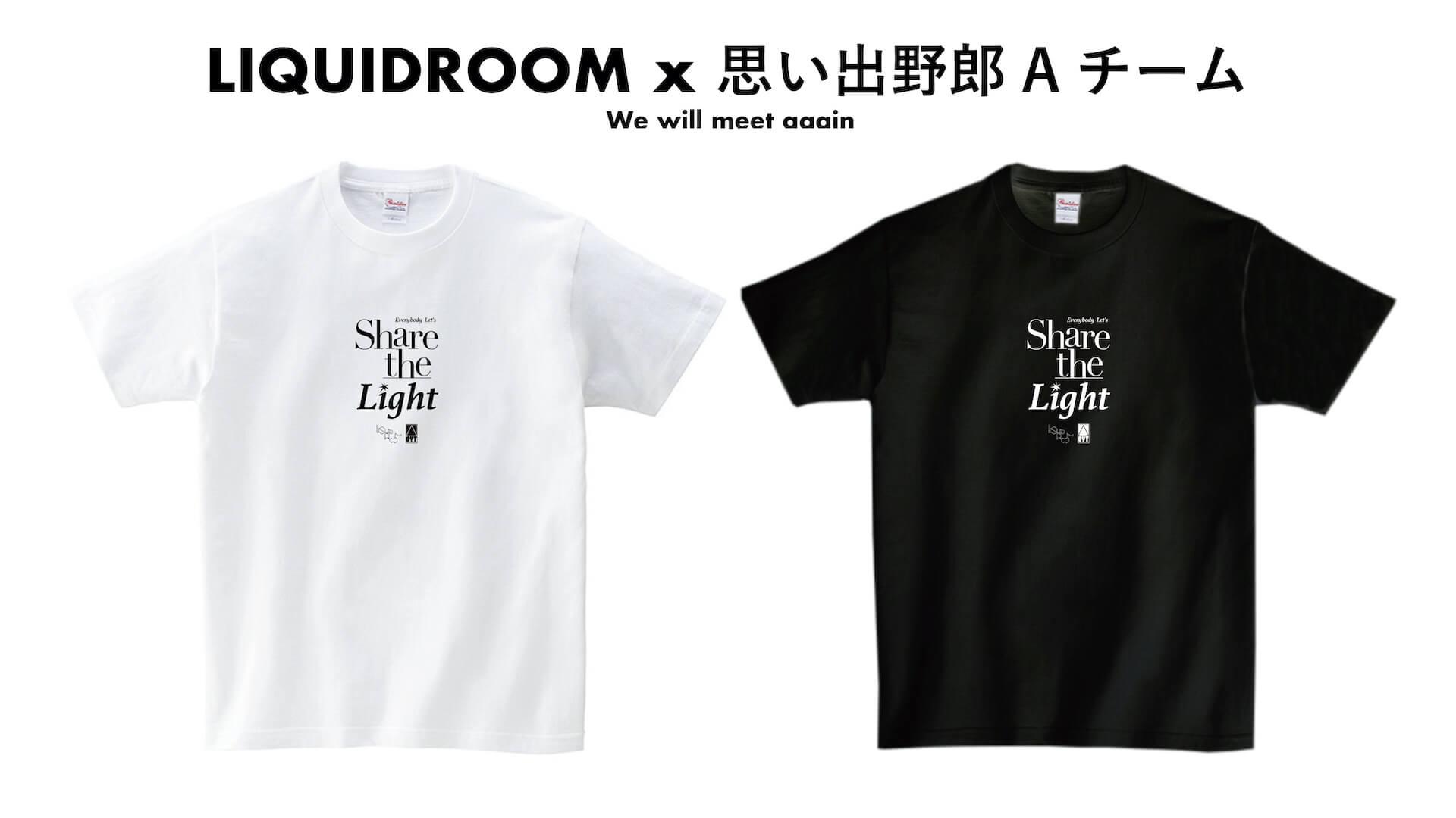 「灯りを分けあおう」──思い出野郎AチームとLIQUIDROOMのコラボTシャツが〈We will meet again〉から music200731-liquidroom-oyat-4