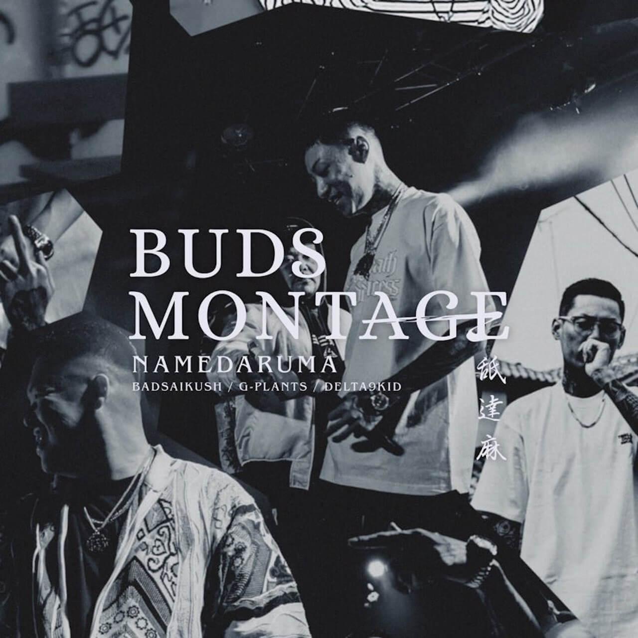 舐達麻の新曲「BUDS MONTAGE」木村太一監督のミュージック・ビデオが100万回再生を突破 music200801-namedaruma-1