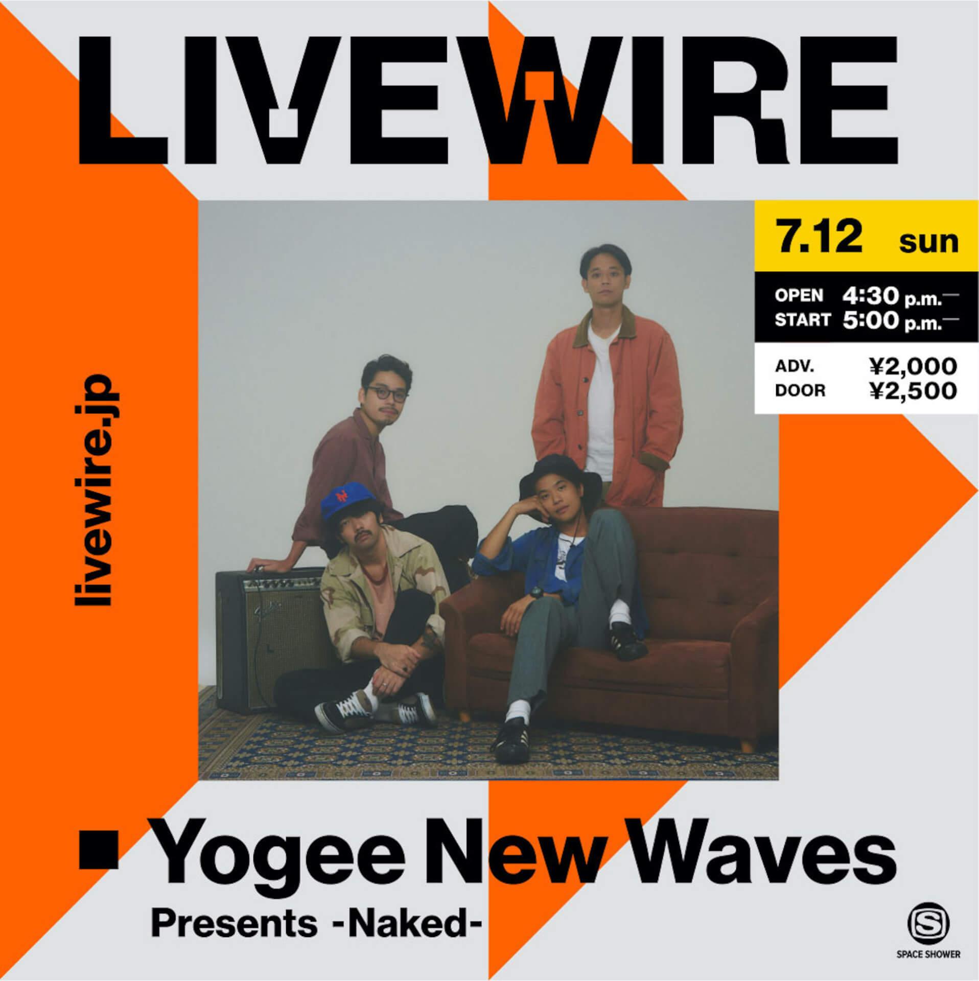 Yogee New Waves初となる3部構成の配信ライブが開催決定!「LIVEWIRE」オープニングシリーズ追加公演 music200703_livewire_yogeenewwaves_01