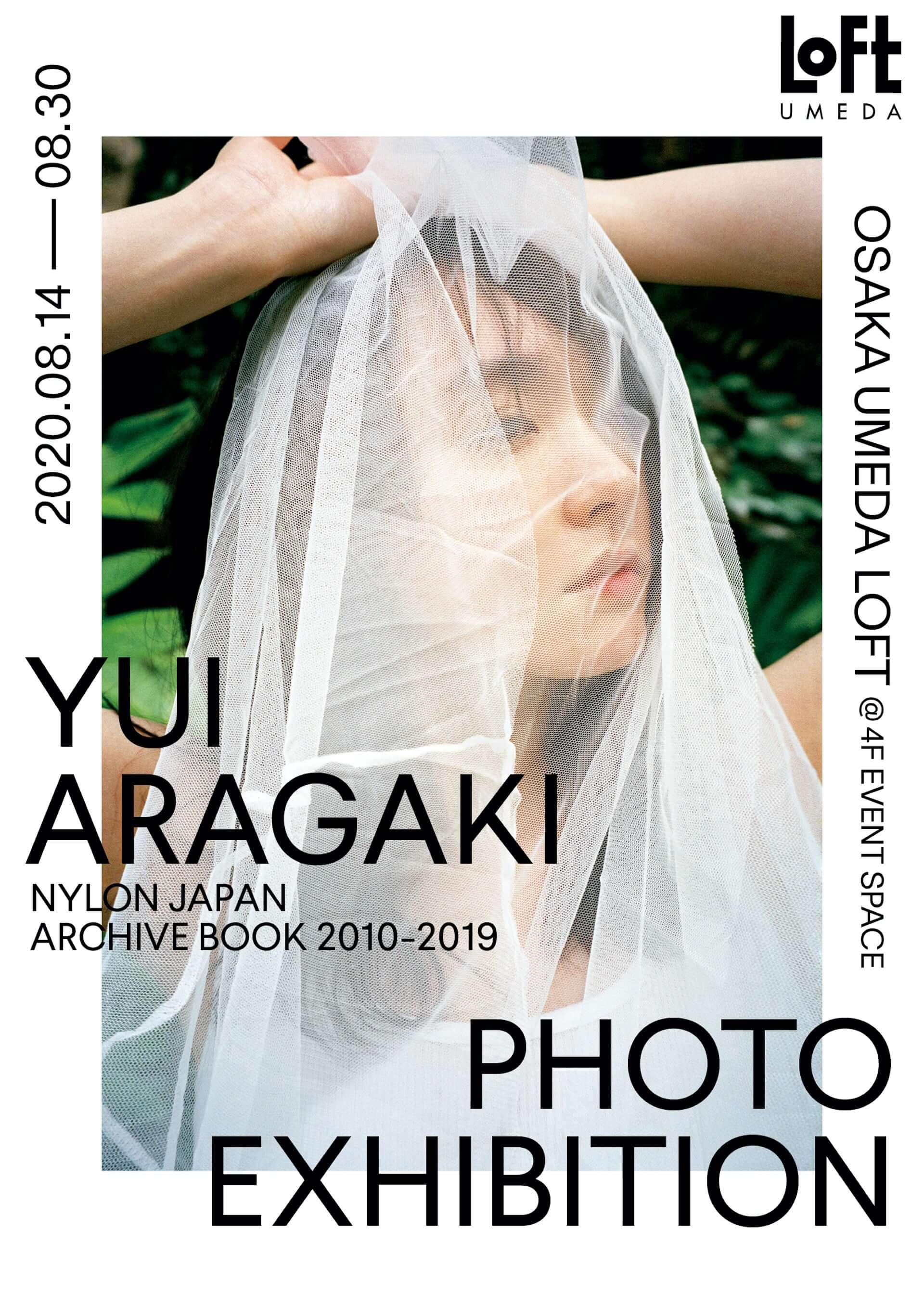 渋谷PARCOで大好評だった新垣結衣初の写真展が梅田ロフトでも開催決定!記念Tシャツ、トートバッグ、ポストカードも登場 art200803_yuiaragaki_3-1920x2715