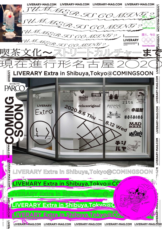 名古屋のローカルカルチャーが渋谷PARCO・COMINGSOONに集結!「LIVERARY Extra」によるポップアップショップが期間限定で開催決定 art200803_liveraryextra-popup_1-1920x2716