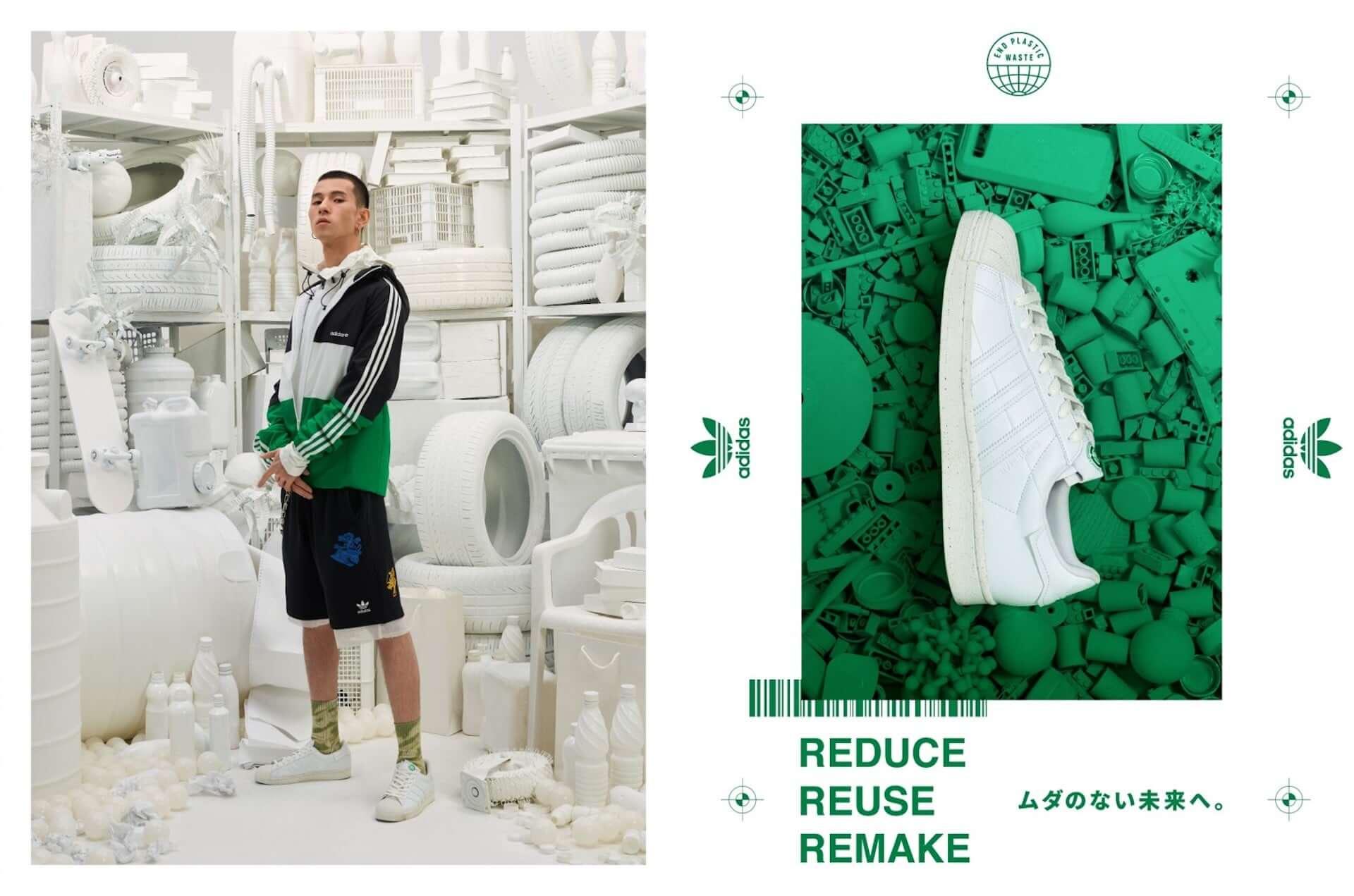 adidas Originalsがサステナブルなフットウェアコレクション「Clean Classics」を発売!名作「SUPERSTAR」「STAN SMITH」も登場 lf200804_adidas-cleanclassics_5-1920x1271