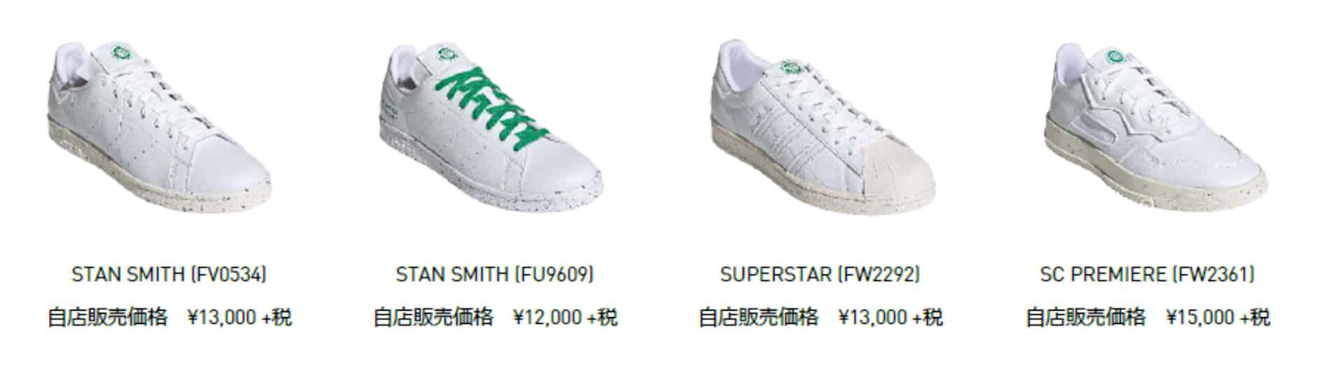 adidas Originalsがサステナブルなフットウェアコレクション「Clean Classics」を発売!名作「SUPERSTAR」「STAN SMITH」も登場 lf200804_adidas-cleanclassics_1-1920x523
