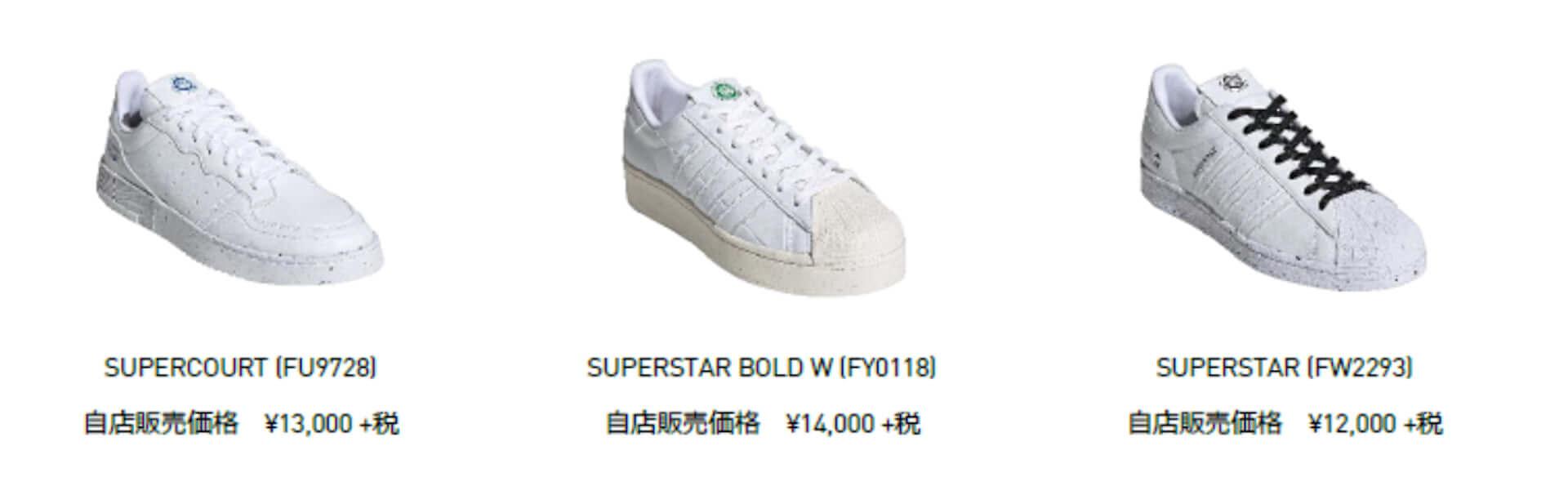 adidas Originalsがサステナブルなフットウェアコレクション「Clean Classics」を発売!名作「SUPERSTAR」「STAN SMITH」も登場 lf200804_adidas-cleanclassics_3-1920x606
