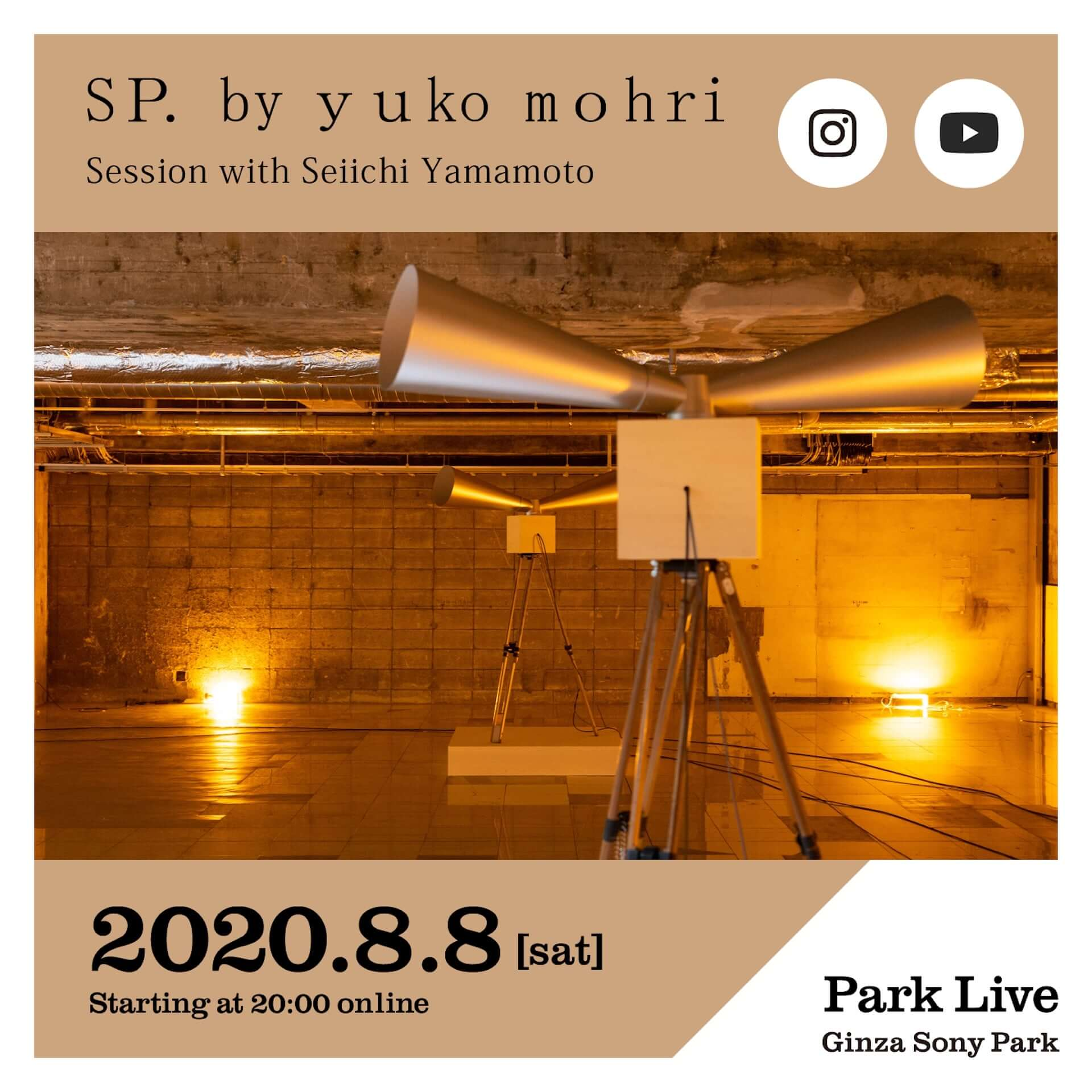音楽家・山本精一と現代美術家・毛利悠子による<Park Live>が配信決定!音響彫刻とのコラボインスタレーションが展開 music200804_parklive_3-1920x1920