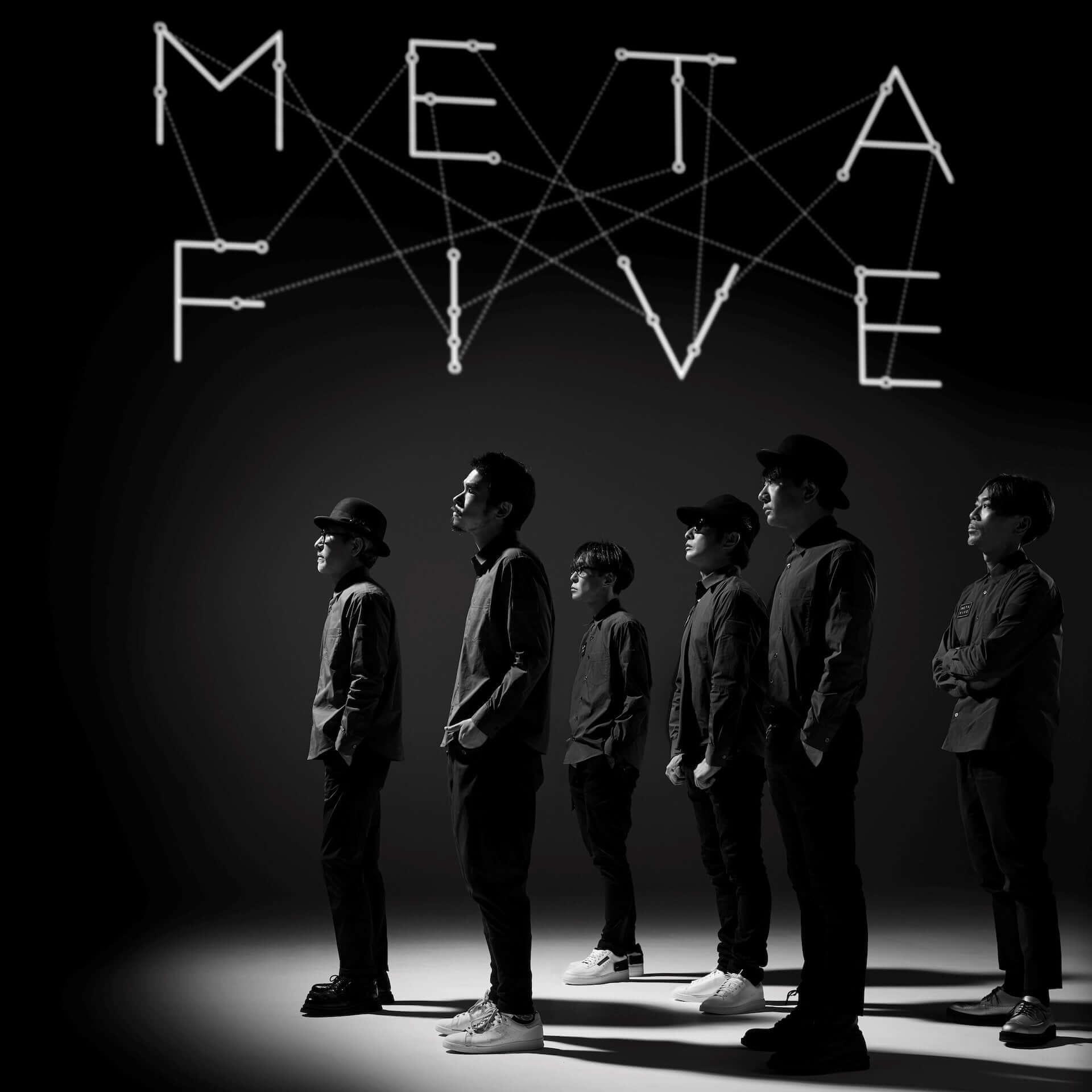 "METAFIVEがニューシングル""環境と心理""のMVを公開!『METAFIVE. STILL ALIVE.』も手掛けた中村勇吾が監督 music200804_parklive_4-1-1920x1920"