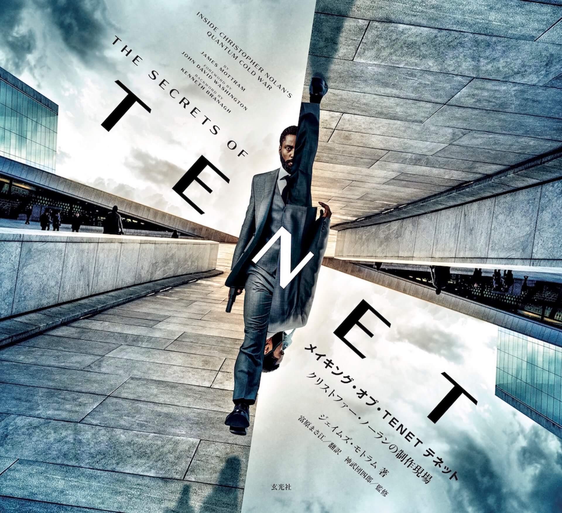 ノーラン監督の撮影技法に迫る!『TENET テネット』の舞台裏を網羅した完全読本『メイキング・オブ・TENET テネット』が発売決定 film200806_tenet_making_17