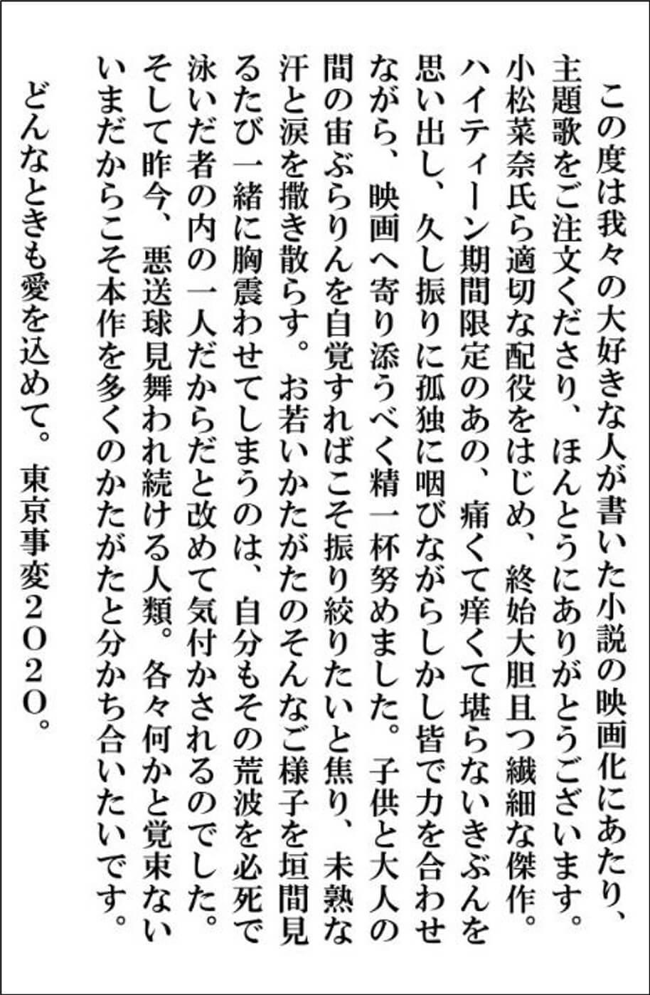 """東京事変の新曲""""青のID""""が北村匠海、小松菜奈、吉沢亮ら出演の映画『さくら』主題歌に決定!予告編も公開 music200806_tokyojihen-sakura_3"""
