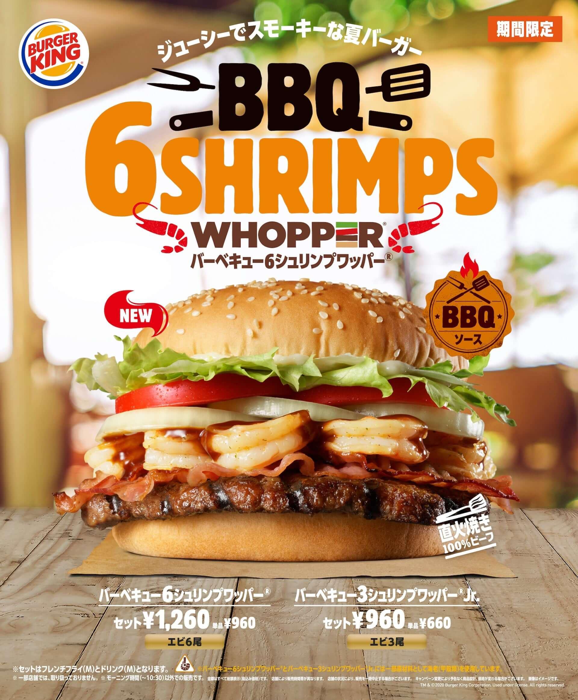 バーガーキングから魚介×牛肉を堪能できる新商品『バーベキュー6シュリンプワッパー(R)』が期間限定で登場!公式アプリではクーポンも配信 gourmet200806_burgerking_3-1920x2324