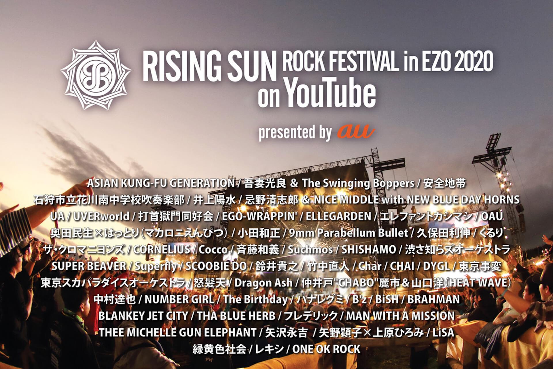 ライジングサンの興奮を配信で!<RISING SUN ROCK FESTIVAL 2020 in EZO on YouTube>実施決定|アジカン、CORNELIUS、東京事変、Suchmosらがラインナップ music200806_rsr_youtube_main