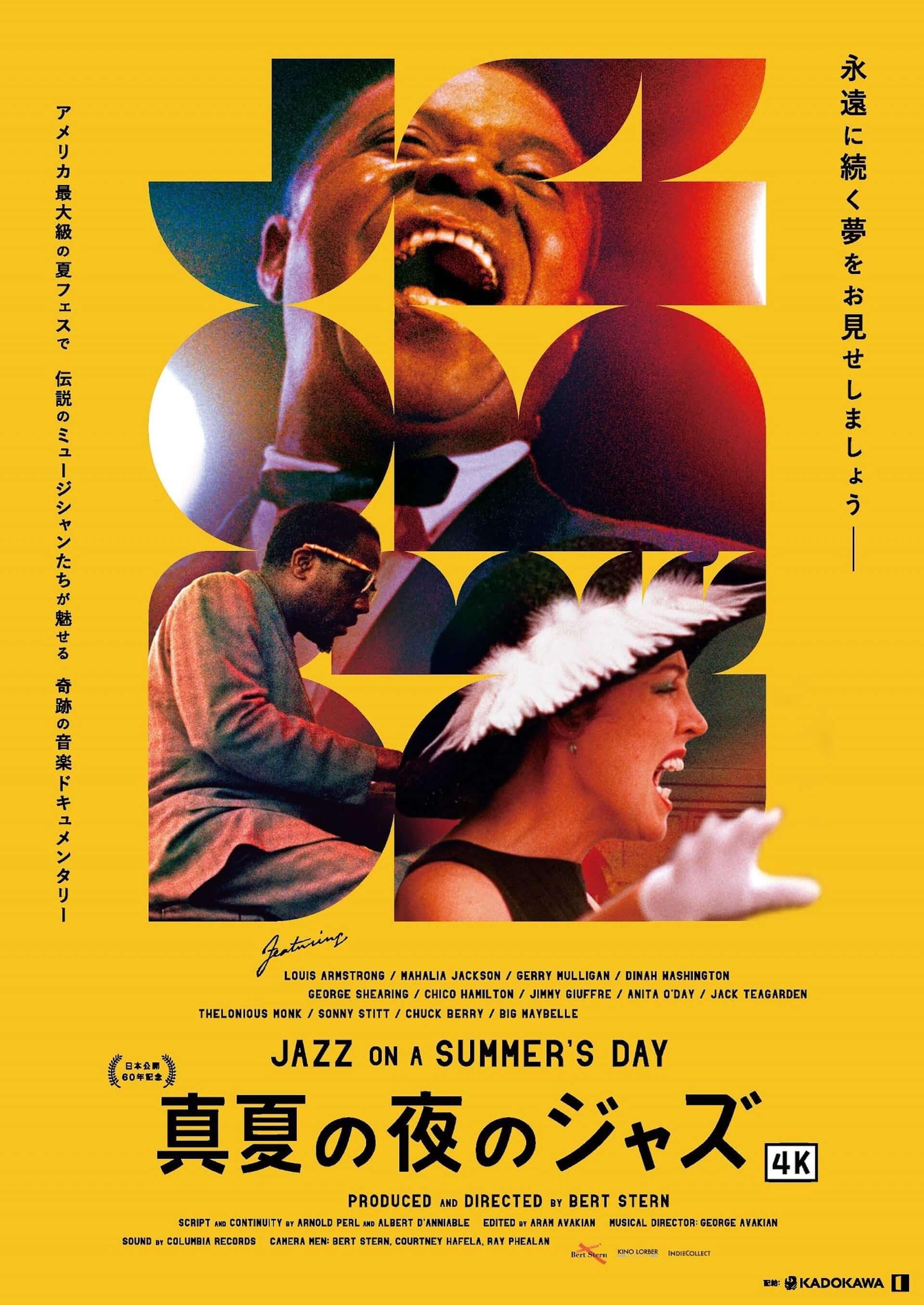 米最大級のフェスを追ったドキュメンタリー『真夏の夜のジャズ 4K』のビジュアルが4枚同時公開!1959年公開当時のフランス版&プレスブックの表紙も film200808_jazz4k_4-1920x2711