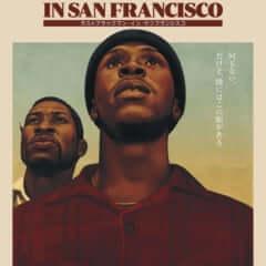 ラストブラックマン・イン・サンフランシスコ
