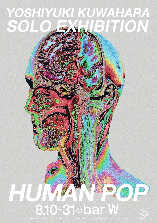 クワハラヨシユキ初の個展<HUMAN POP>が渋谷WOMB・barWで開催決定!xiangyu、Kenmochi Hidefumiら出演の連動ライブも実施 art200806_yoshiyuki-kuwahara_2-1920x2730