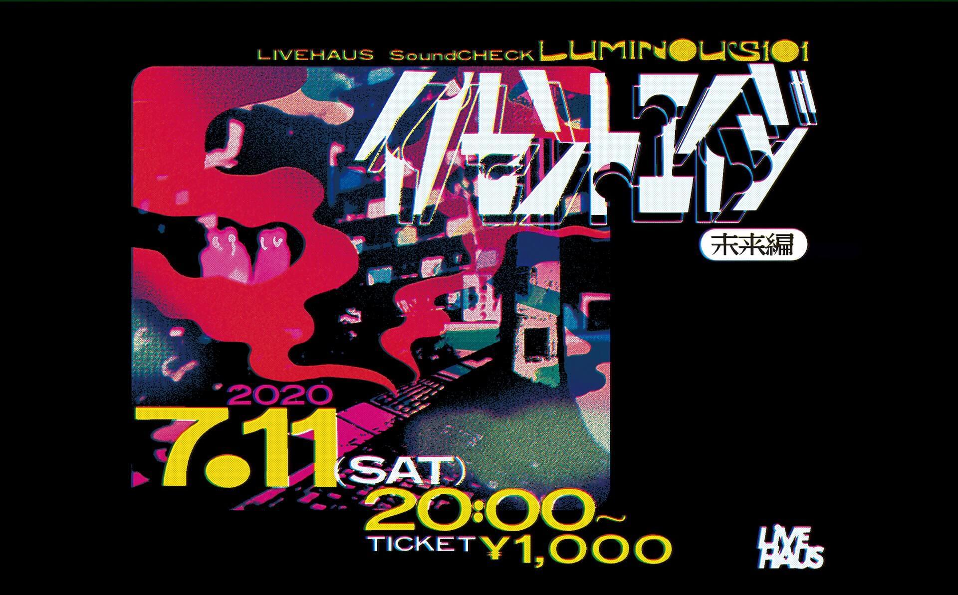 """Luminous101が7インチシングル""""namari/CLK""""をリリース!下北沢LIVEHAUSで収録されたライブの模様も配信 music200706luminous101_03"""