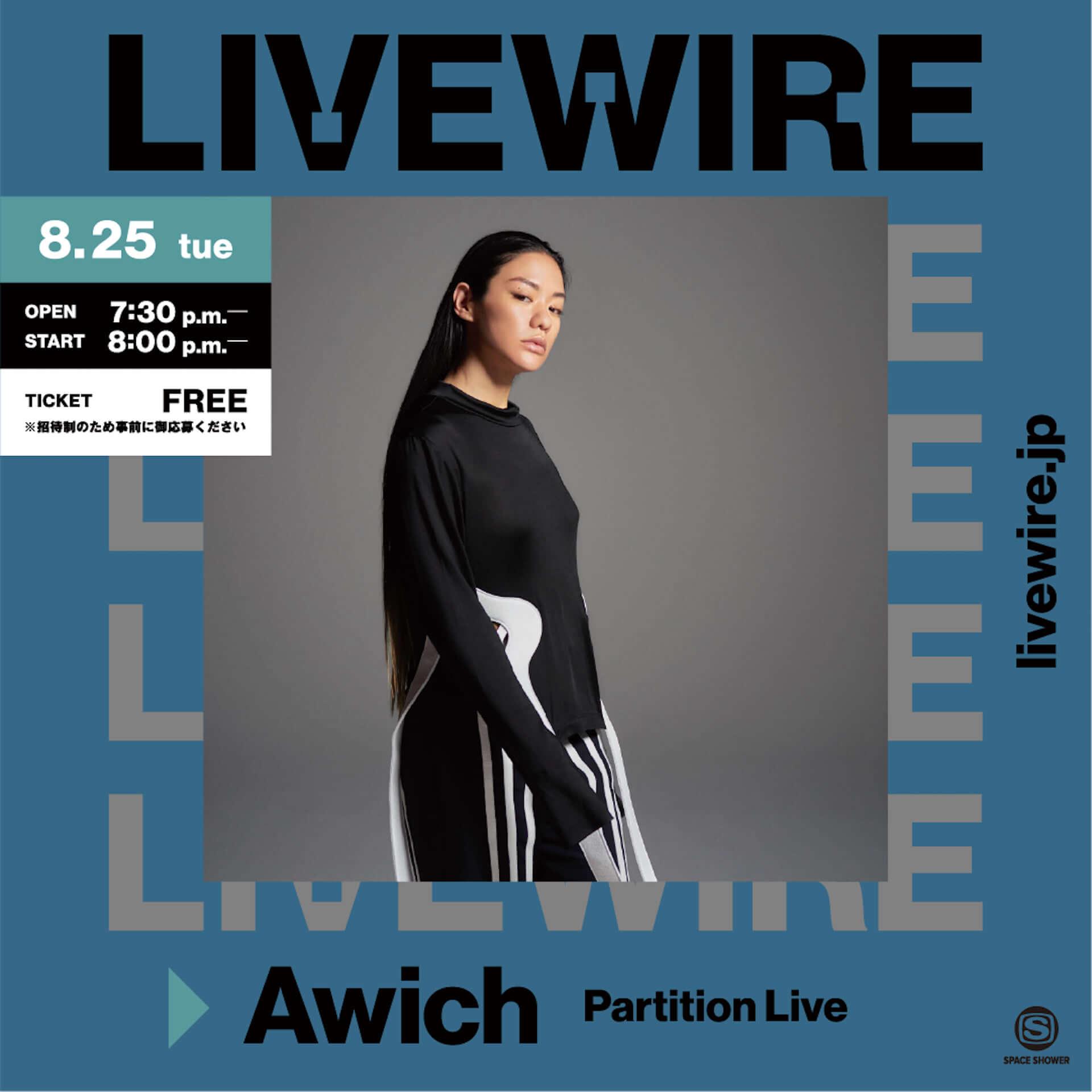 "Awich出演の<LIVEWIRE>にSOIL&""PIMP""SESSIONS・社長ら豪華バンドメンバーが登場!フリーチケットが受付開始 music200807_livewire-awich_1-1920x1920"