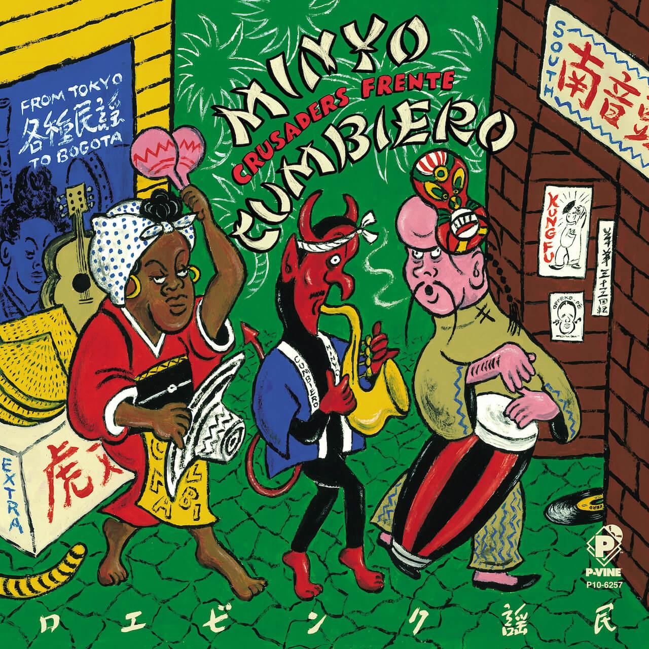 民謡+ラテン+何か+クンビア=マジカル!民謡クルセイダーズ&フレンテ・クンビエロの新作EP『民謡クンビエロ』がリリース music200807-minyo-crusaders-1