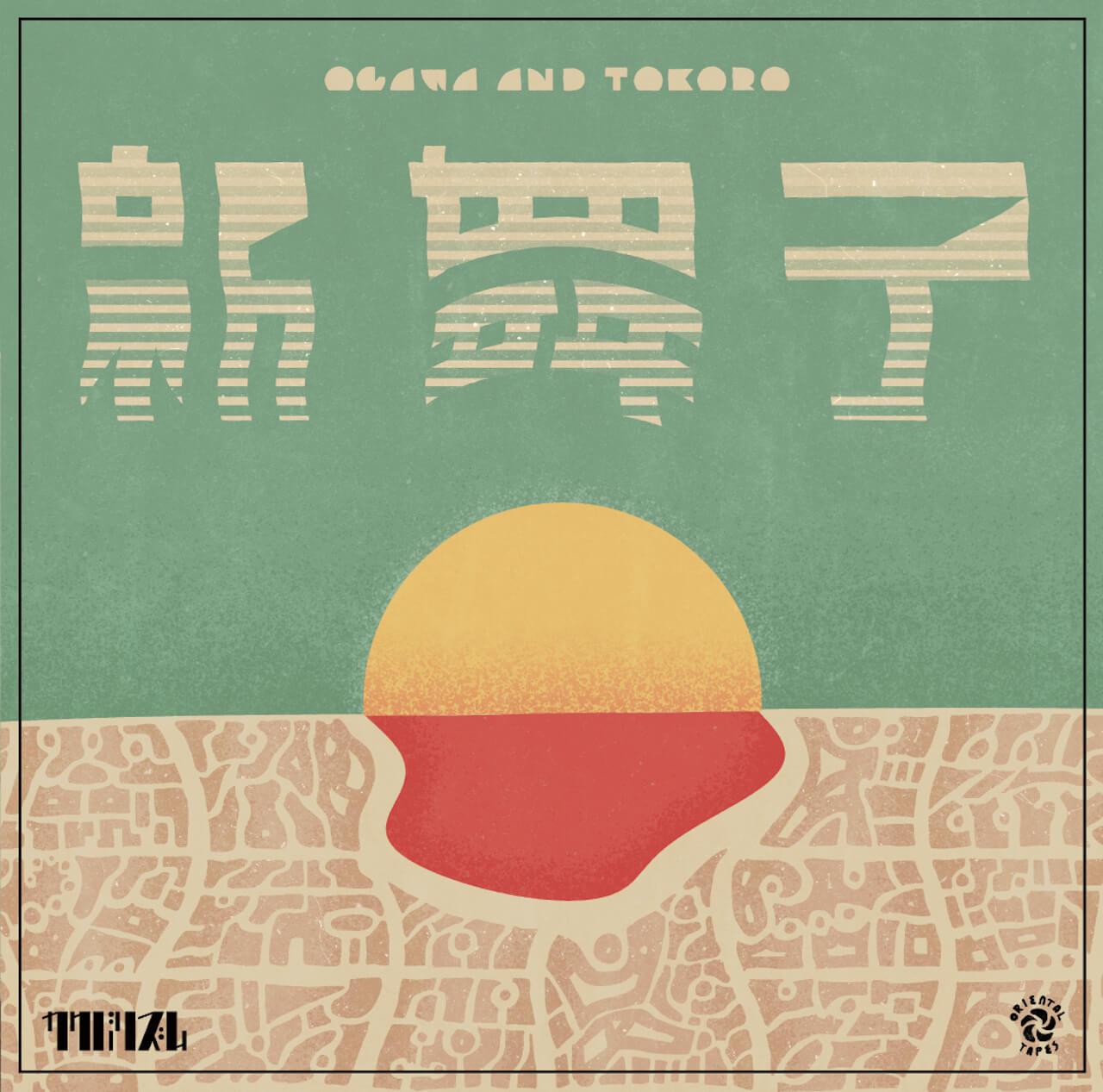 名古屋の宅録ユニットOgawa & Tokoro、〈カクバリズム〉より7インチ・シングル&デジタルEP『Shinmaiko』をリリース music200807-ogawa-tokoro-kakubarhythm-1