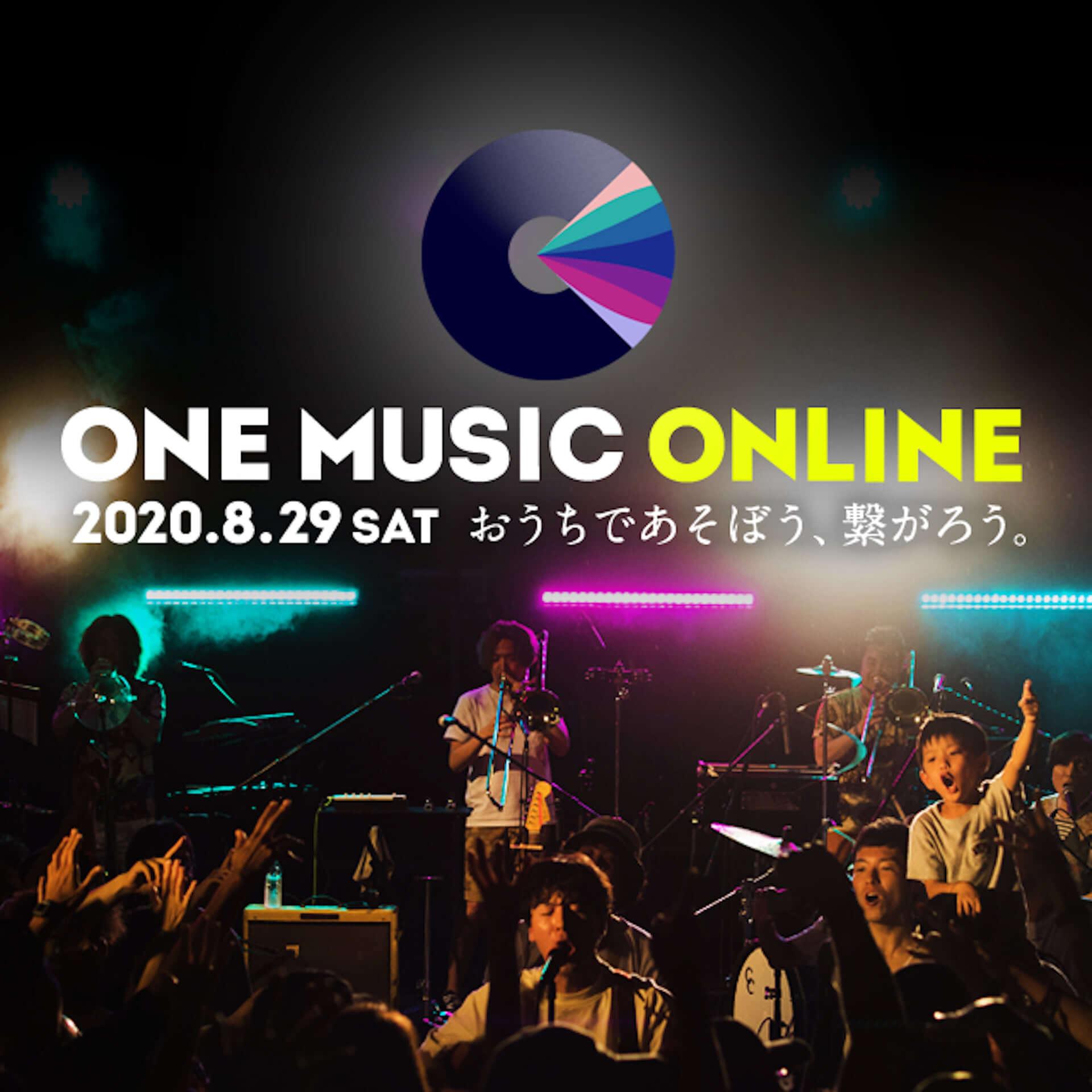 <ONE MUSIC ONLINE>出演アーティストが決定!サニーデイ・サービス、環ROY、Emeraldがラインナップ music200814_onemusiconline_4-1920x1920