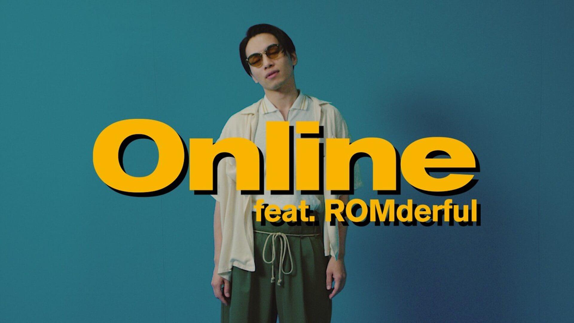 "SIRUPの新曲""Online""のMVが公開中!ROMderfulもカメオ出演「Onlineの生活の中での小さな楽しみを映像化」 music200814_sirup_02"