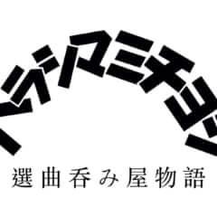 """原島""""ど真ん中""""宙芳の選曲呑み屋物語"""