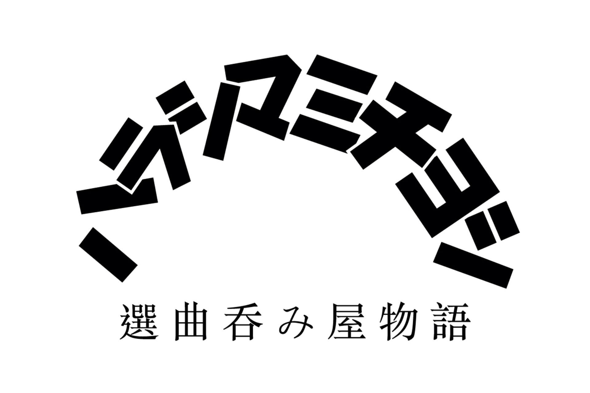 """酒場から世界へ生配信──「原島""""ど真ん中""""宙芳の選曲呑み屋物語」がスタート senkyokunomiyamonogatari"""