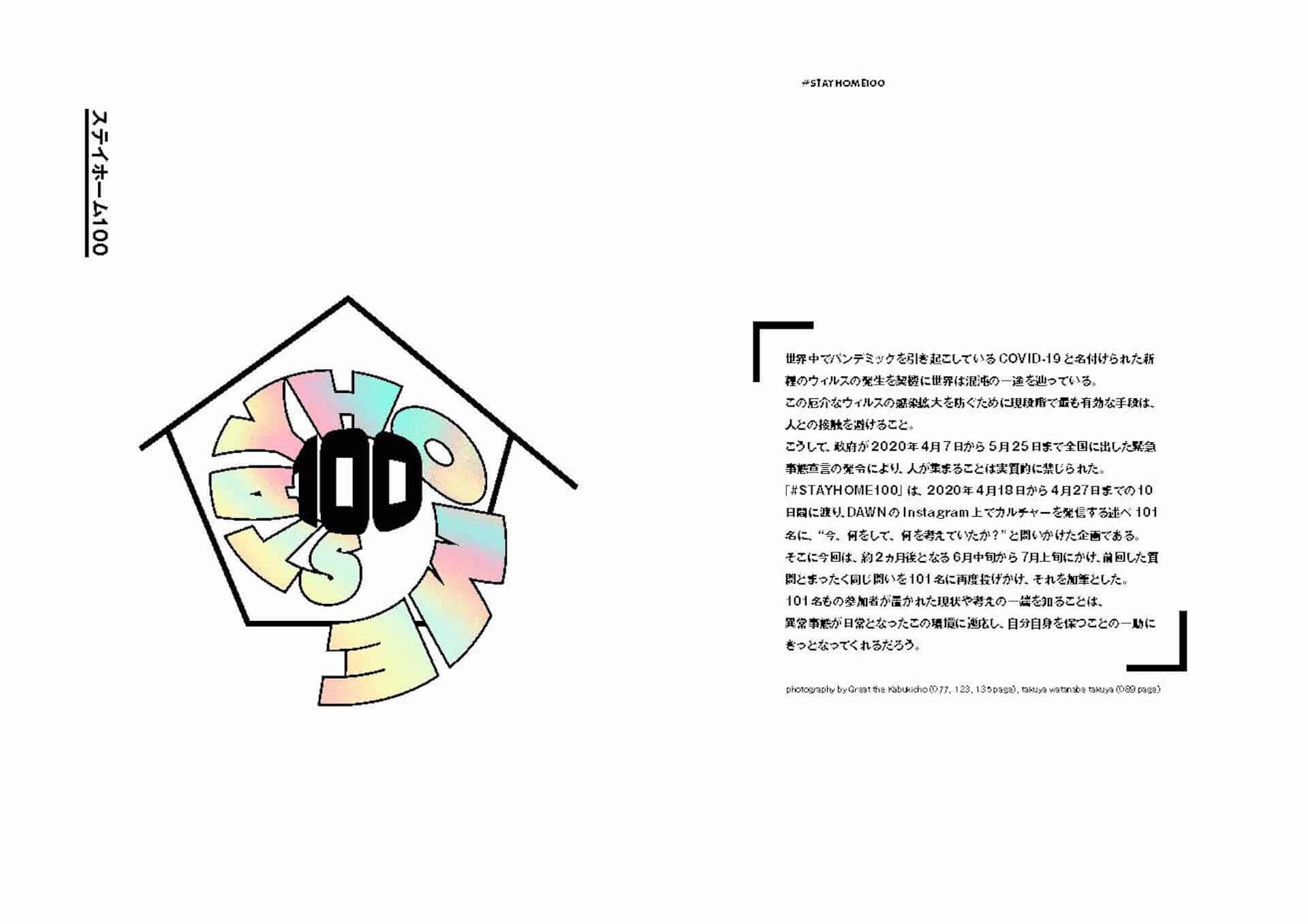ストリートカルチャーマガジン『DAWN』の特別号が発売決定|tofubeats、マヒトゥ・ザ・ピーポー、Mars89、釈迦坊主らのコロナ禍中を記録 art200814_dawn_3