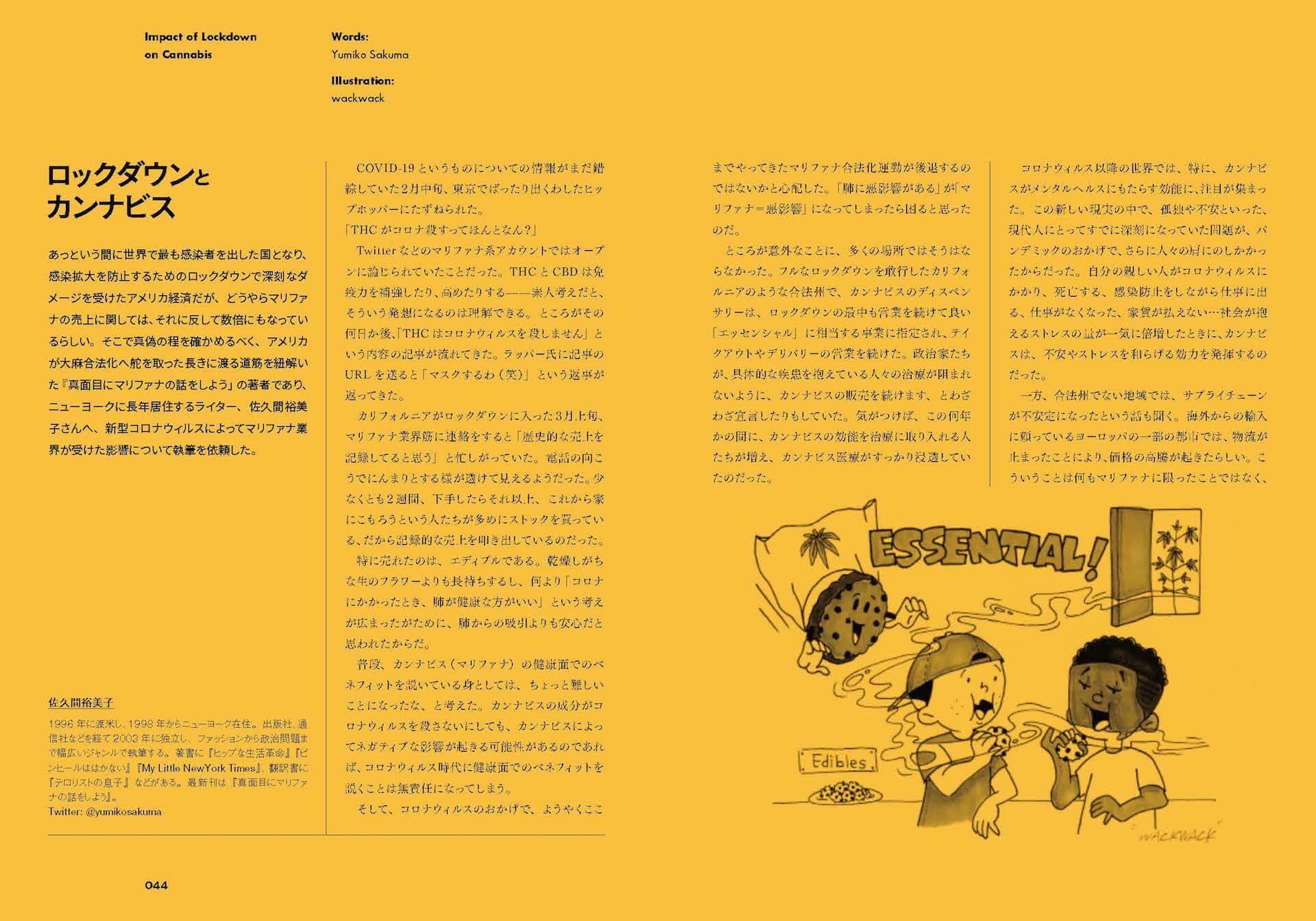 ストリートカルチャーマガジン『DAWN』の特別号が発売決定|tofubeats、マヒトゥ・ザ・ピーポー、Mars89、釈迦坊主らのコロナ禍中を記録 art200814_dawn_5