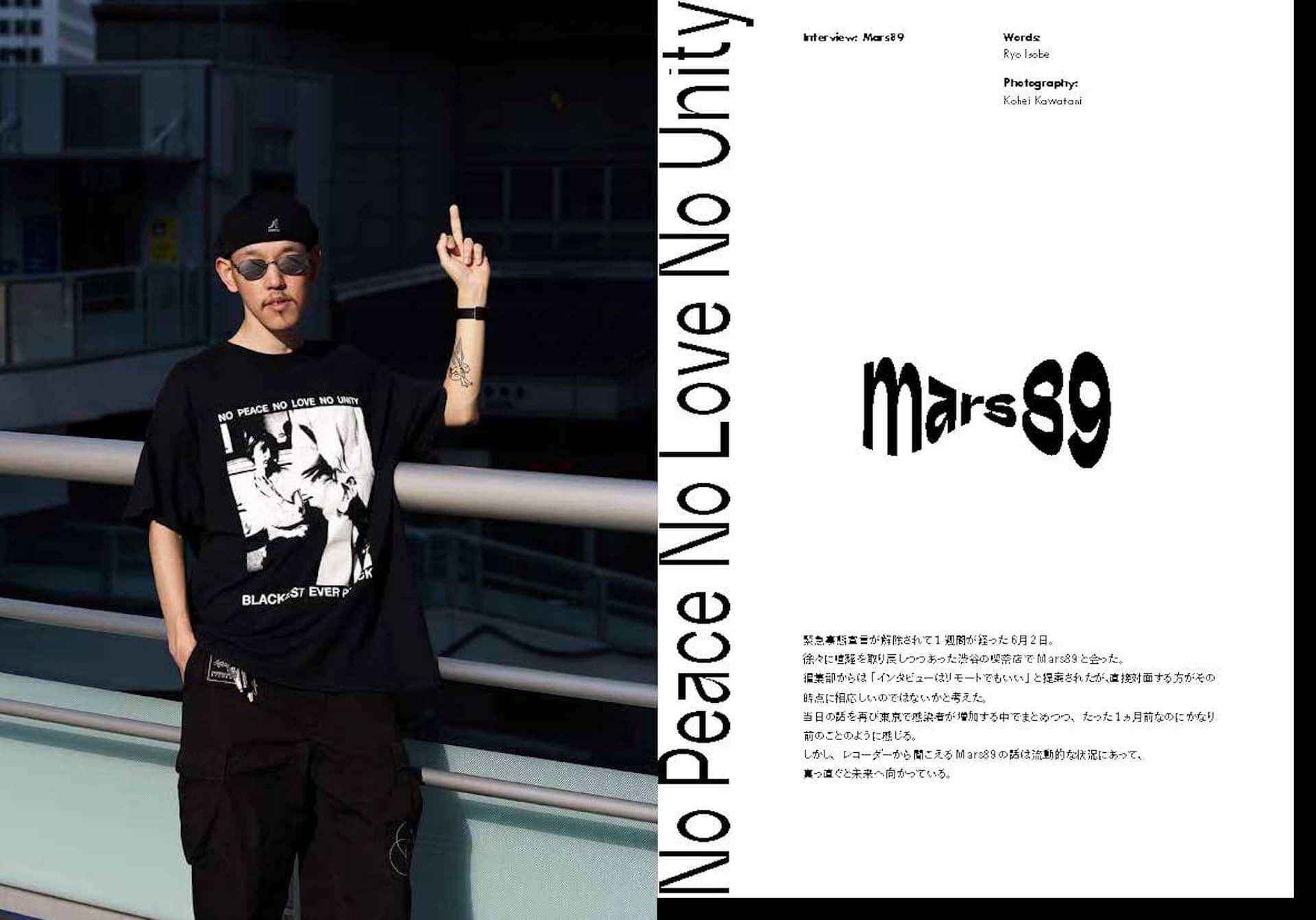 ストリートカルチャーマガジン『DAWN』の特別号が発売決定|tofubeats、マヒトゥ・ザ・ピーポー、Mars89、釈迦坊主らのコロナ禍中を記録 art200814_dawn_7