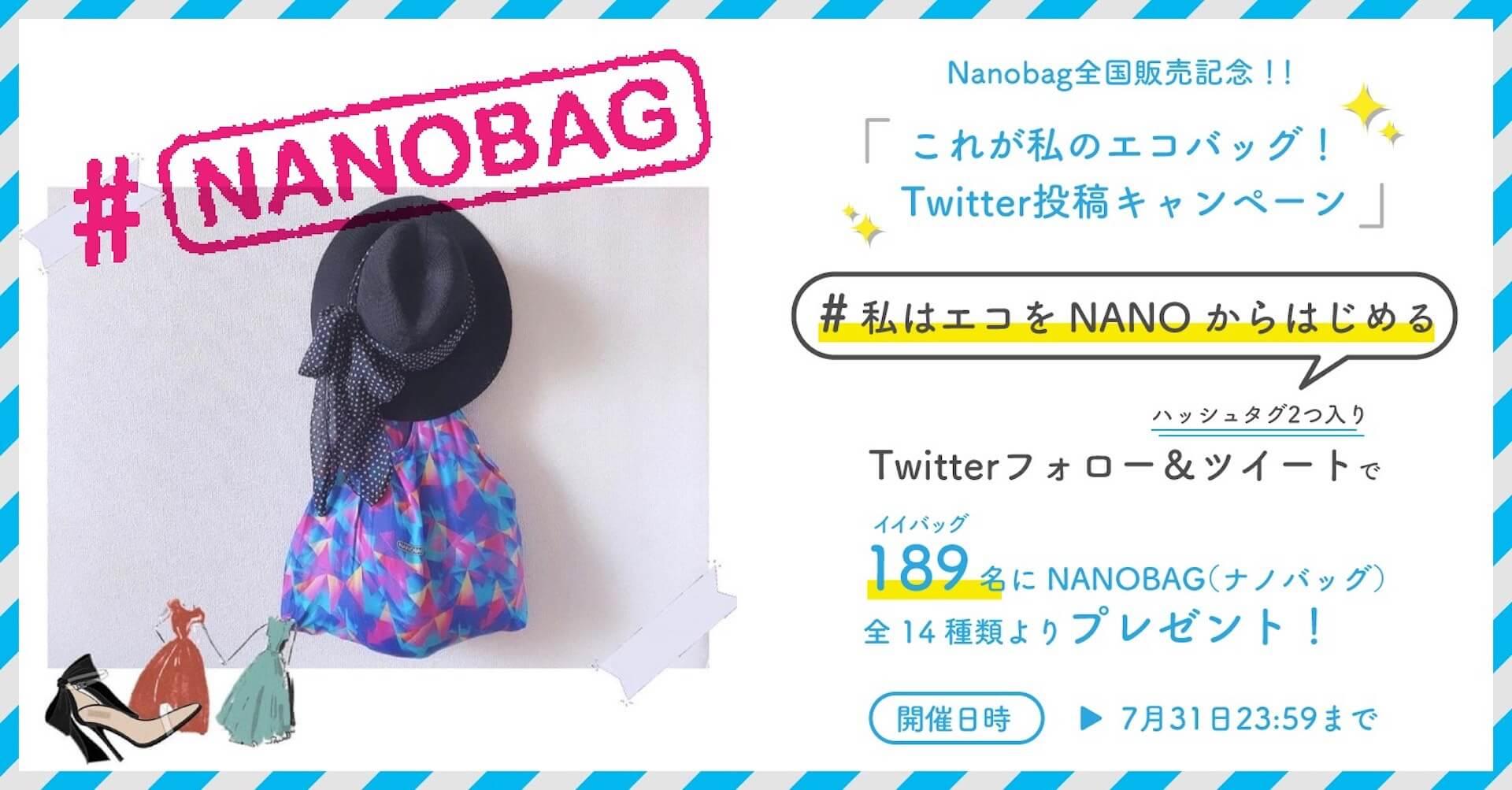 手のひらサイズのエコバッグ『NANOBAG』でお買い物しよう!全国販売を記念したTwitterプレゼントキャンペーンが実施 ac200714_nanobag_17