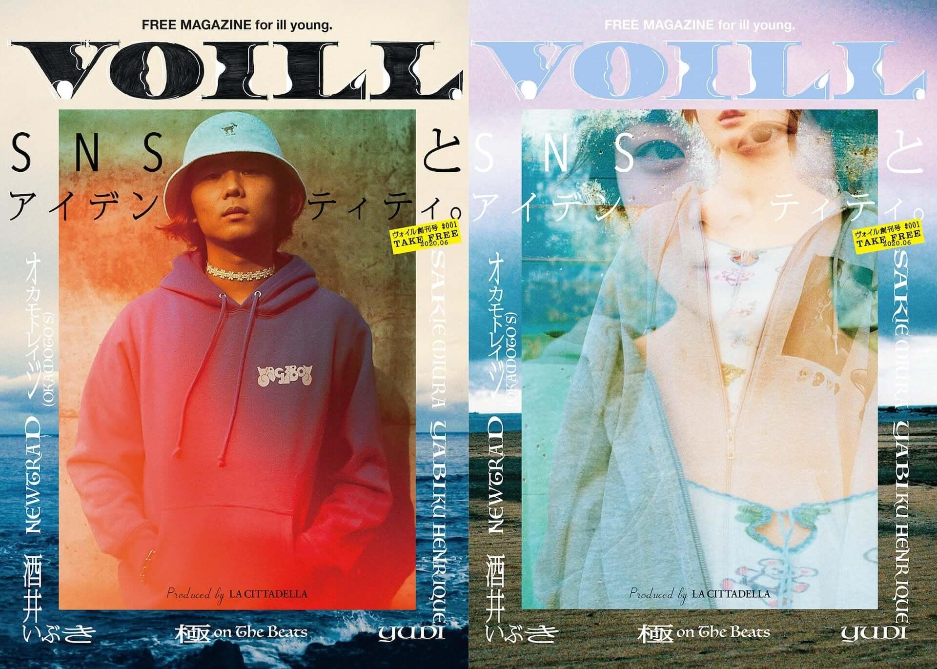 カルチャー&アートが好きな若者に贈るフリーマガジン『VOILL』が創刊!第1号にはオカモトレイジ、酒井いぶきのインタビューも掲載 music200814_voill_1-1920x1371