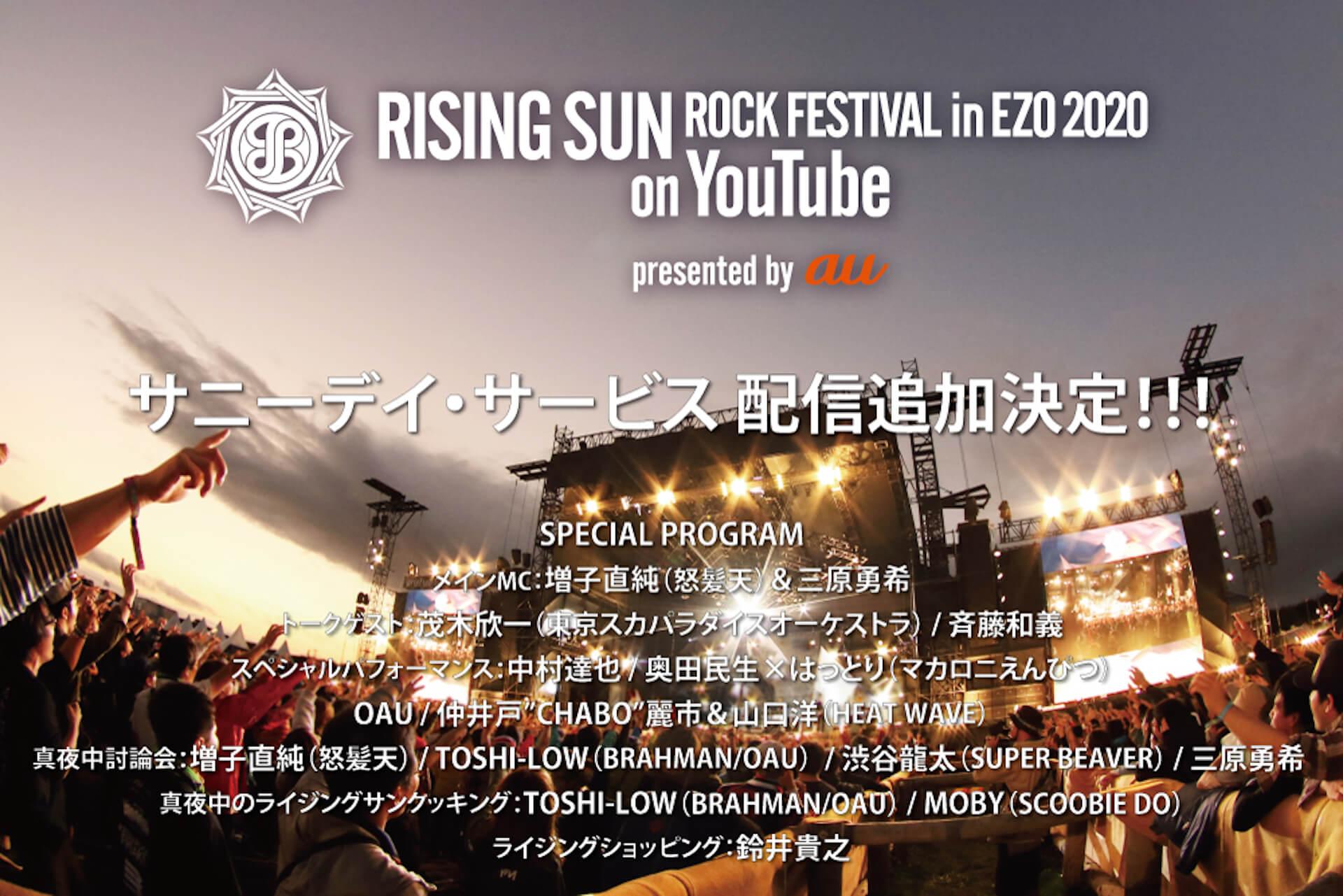 <RISING SUN ROCK FESTIVAL 2020>のライブ配信にRSR1999のクロージングアクト、サニーデイ・サービスが追加! music200814_rsrfes_main
